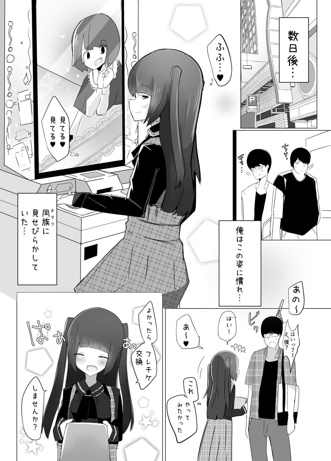 TS Hime wa Okasaretai. 2