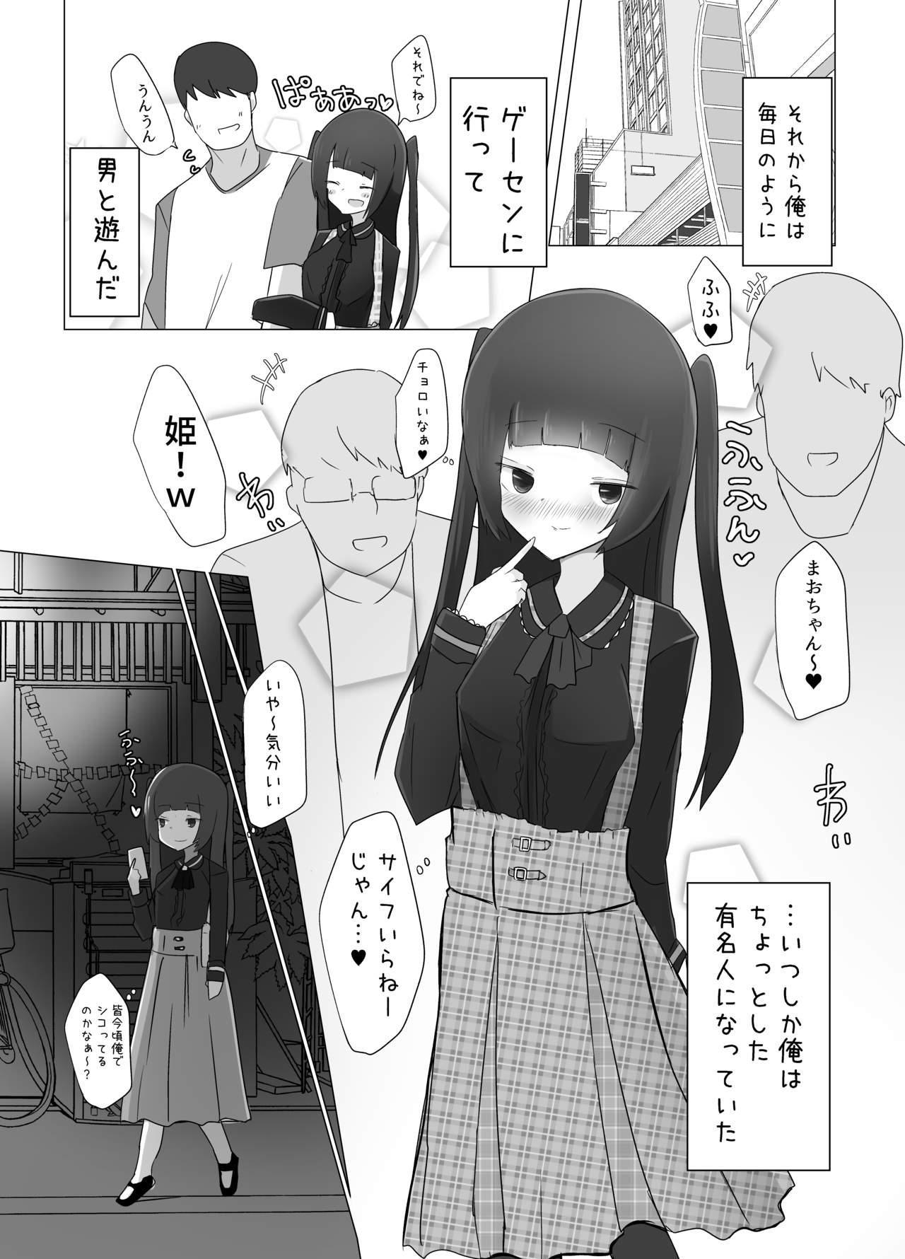 TS Hime wa Okasaretai. 5