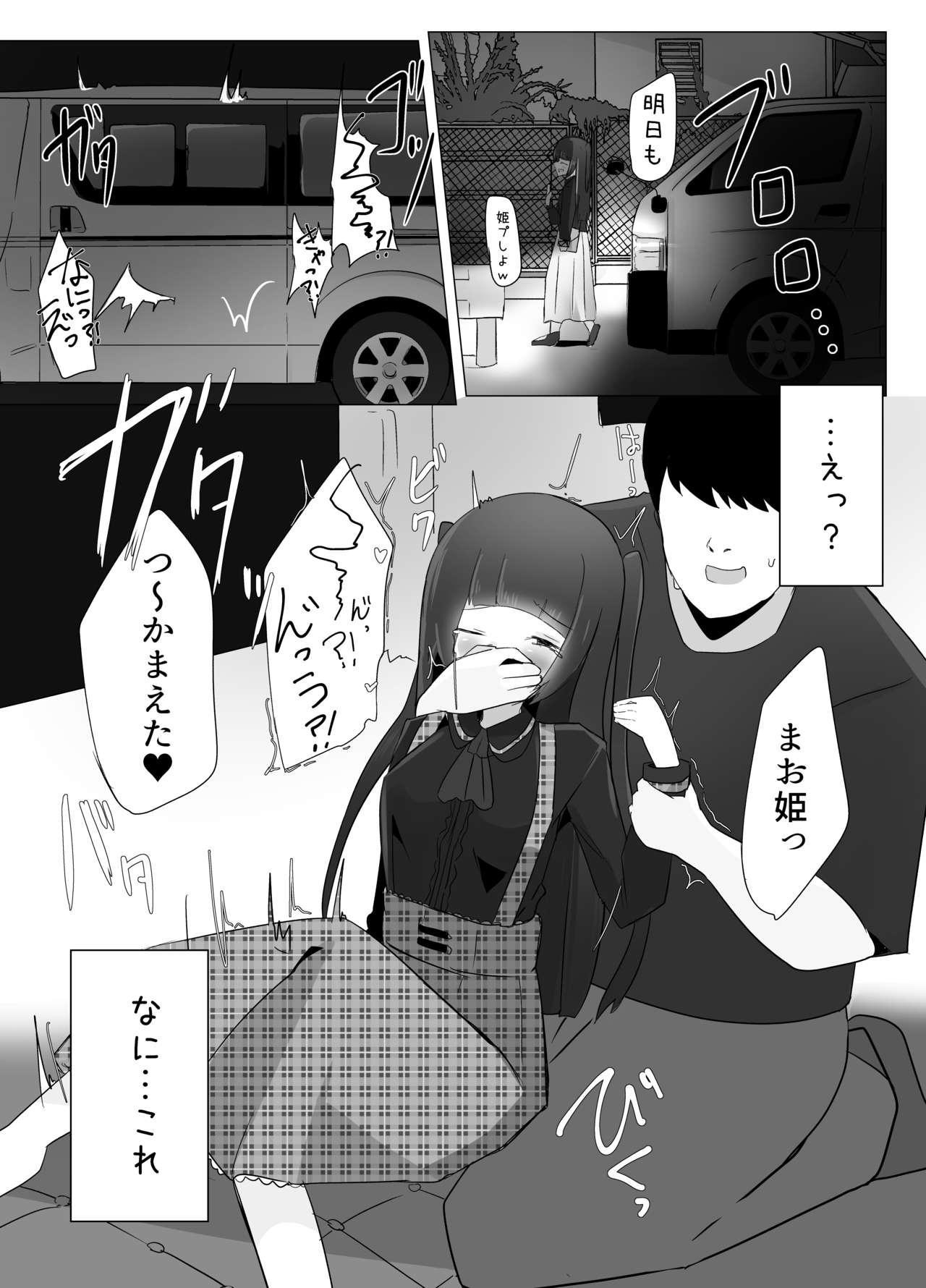 TS Hime wa Okasaretai. 6