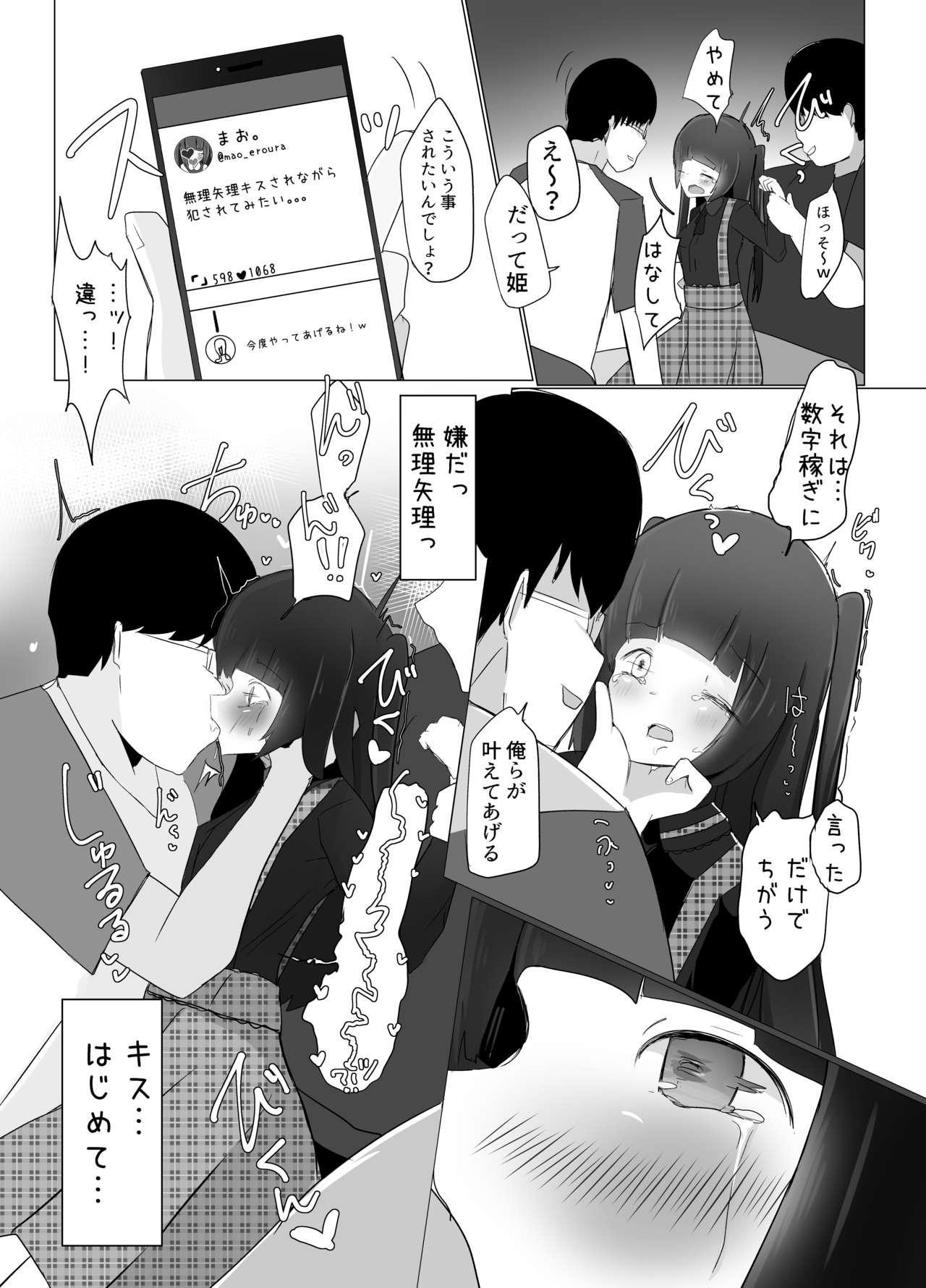 TS Hime wa Okasaretai. 7