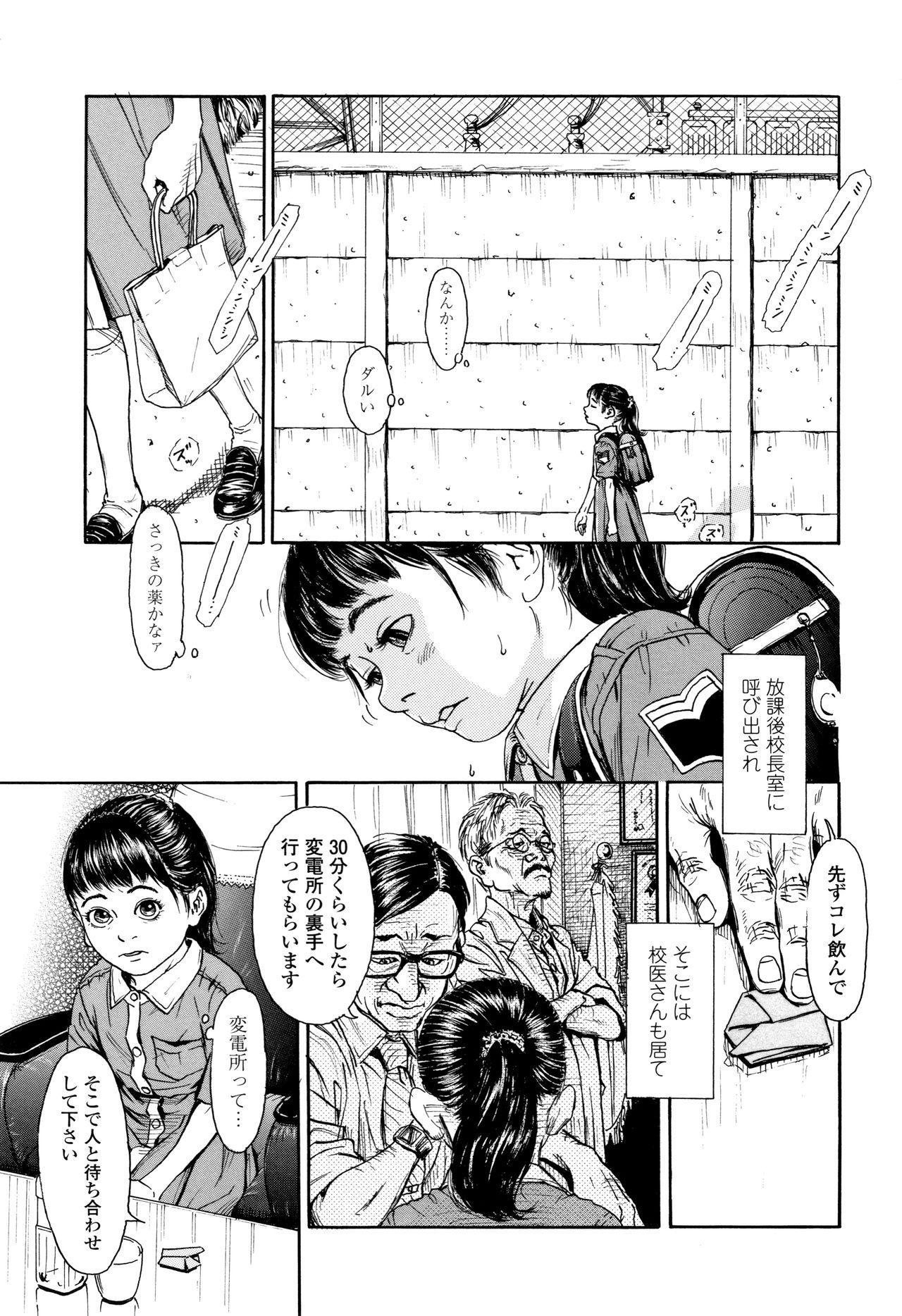 Chiisai Karada ni Shiroi Kage 9