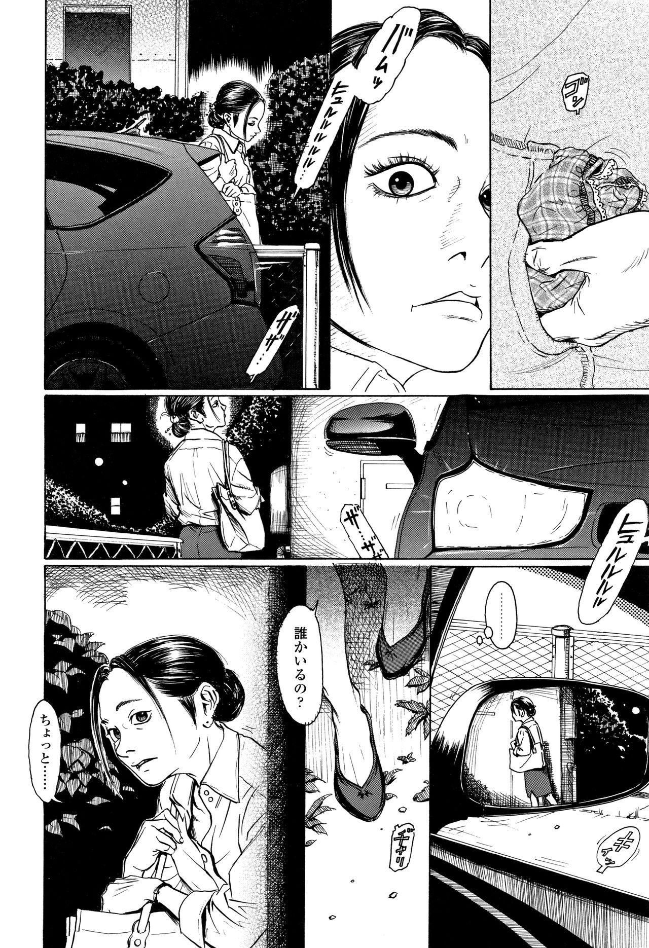 Chiisai Karada ni Shiroi Kage 100