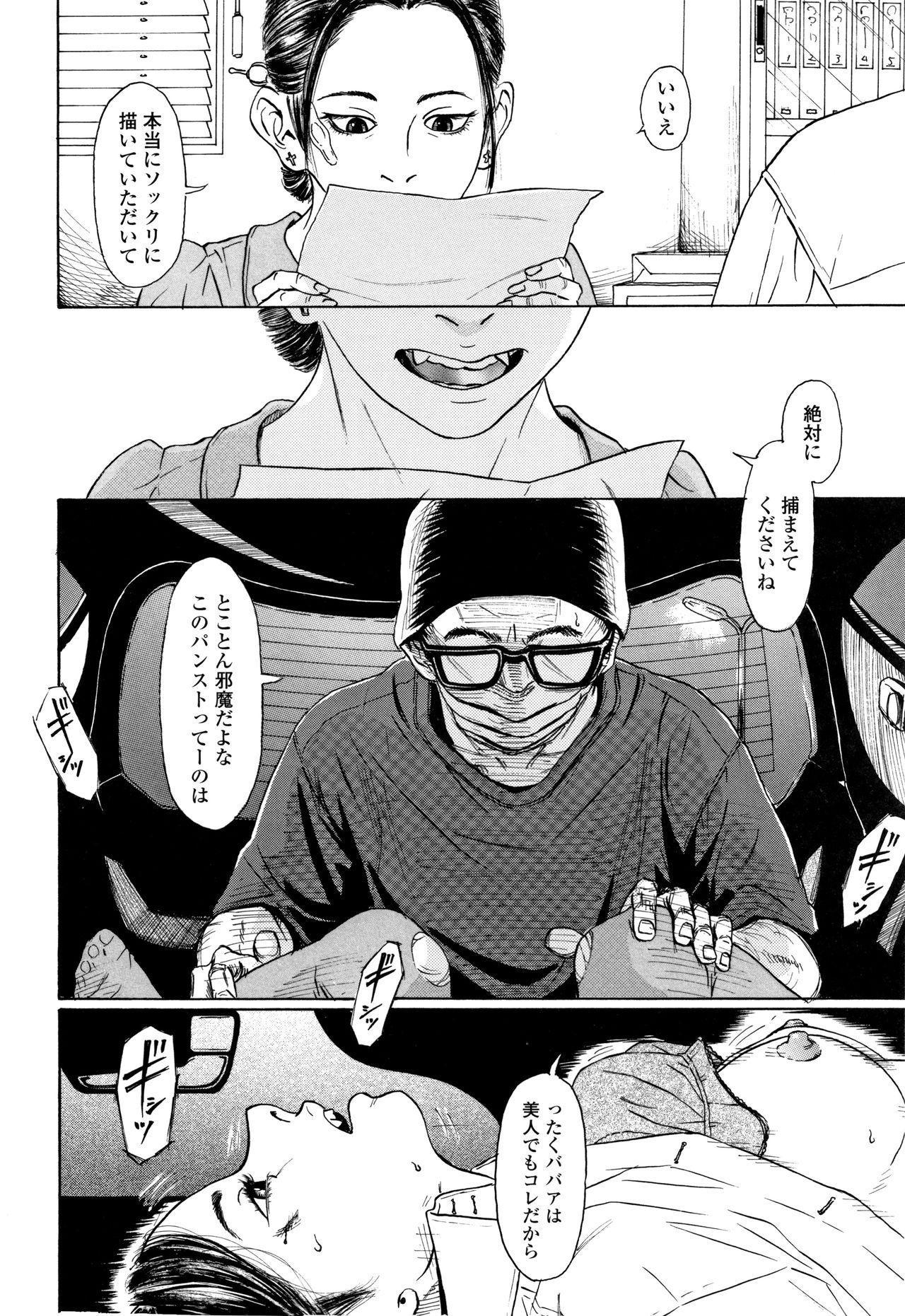 Chiisai Karada ni Shiroi Kage 102