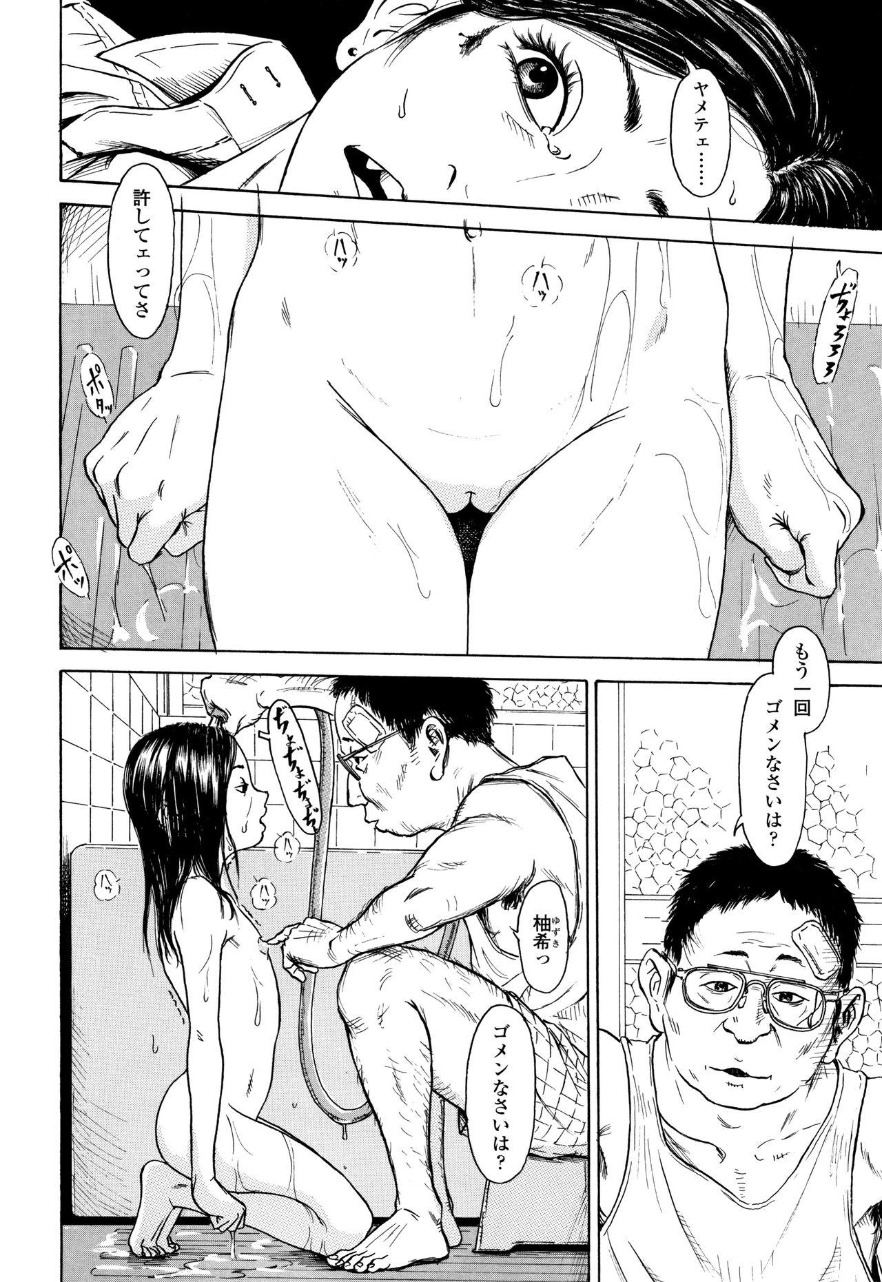 Chiisai Karada ni Shiroi Kage 104