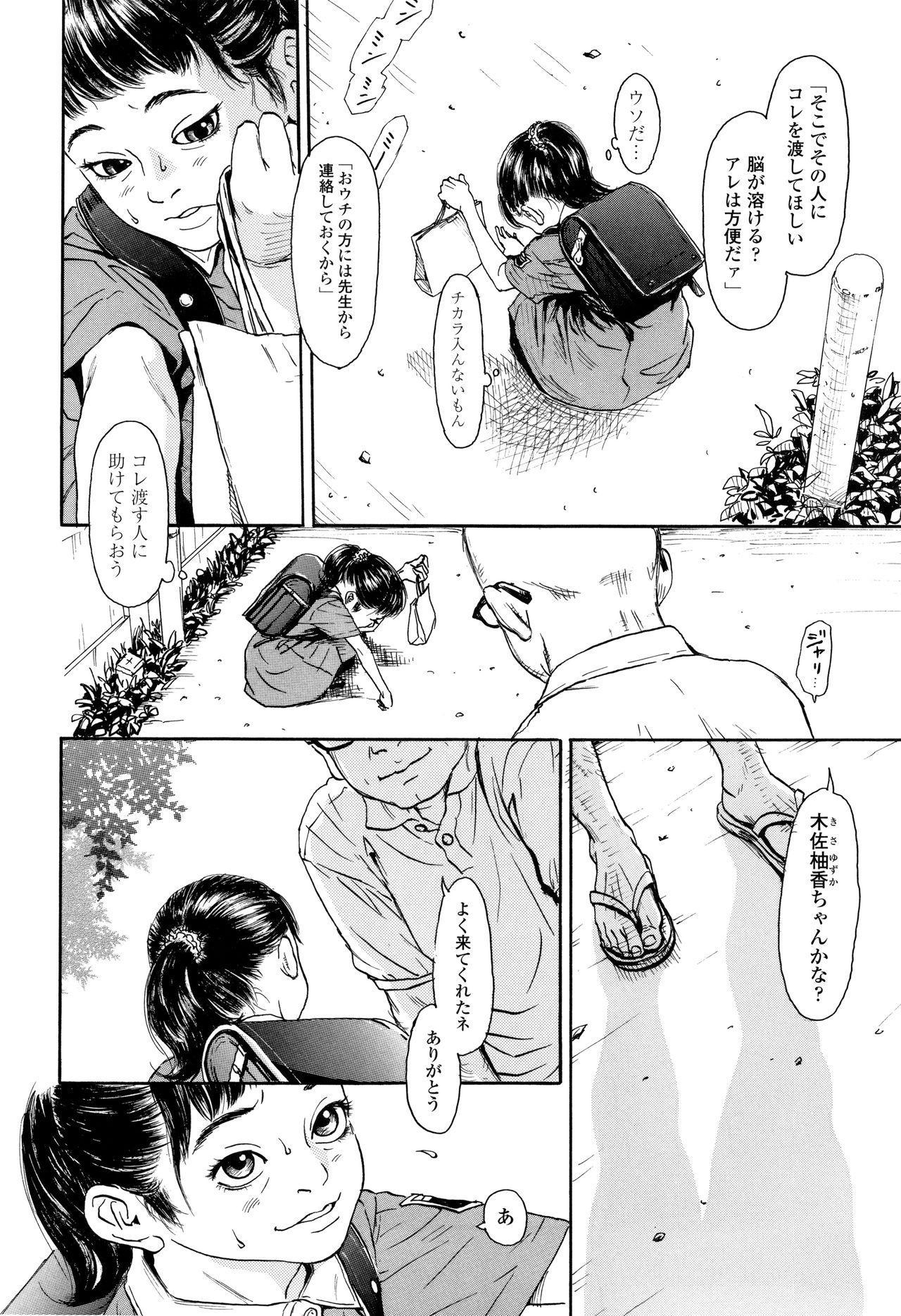 Chiisai Karada ni Shiroi Kage 10