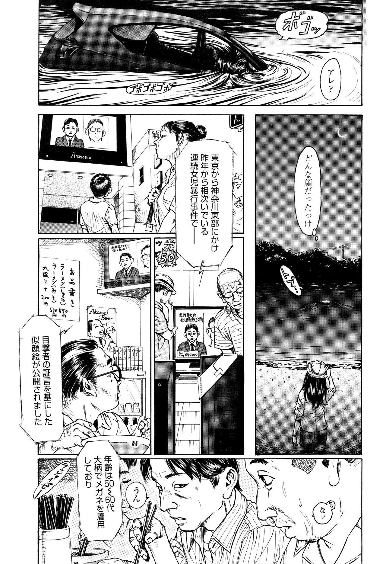 Chiisai Karada ni Shiroi Kage 117