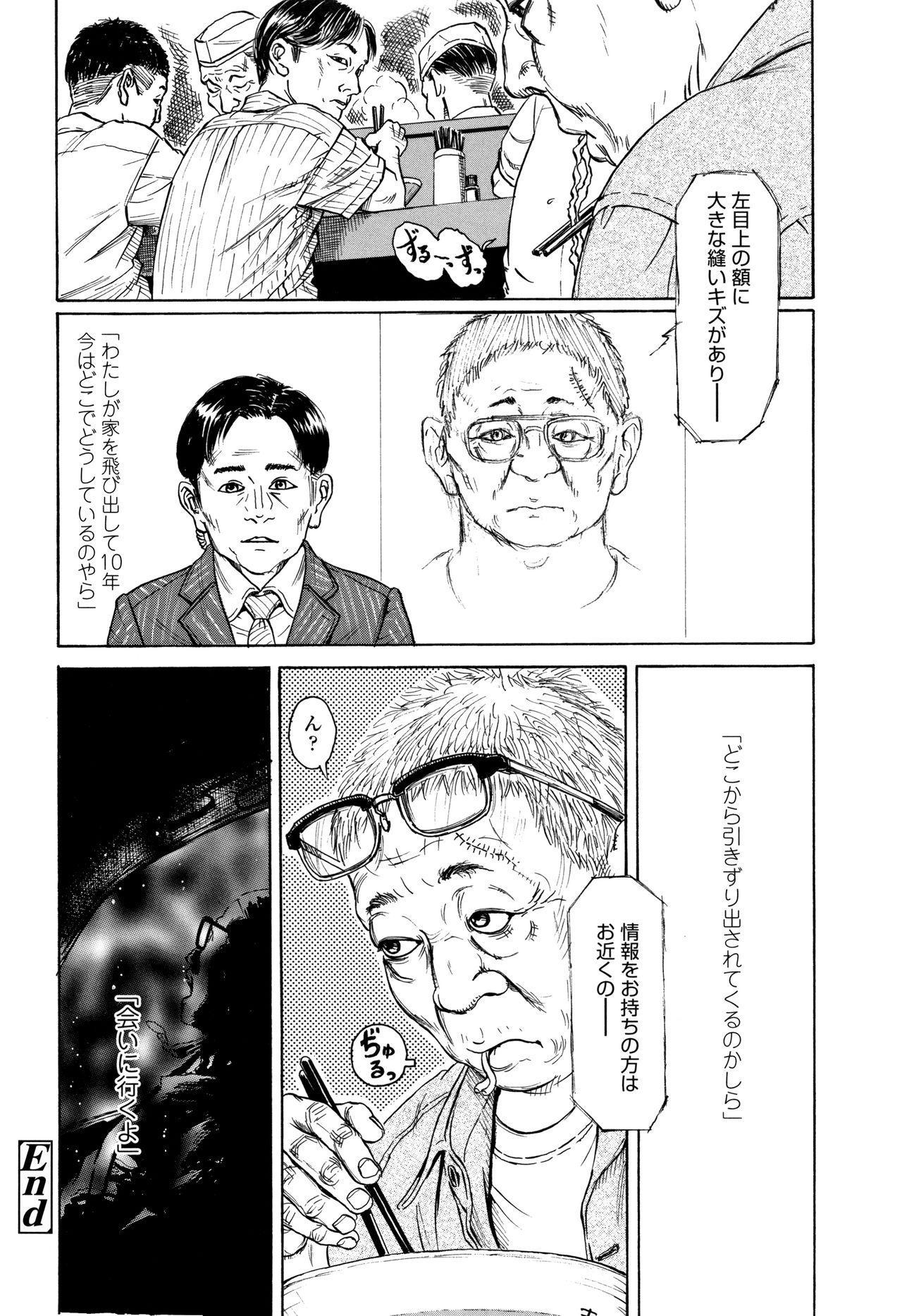 Chiisai Karada ni Shiroi Kage 118