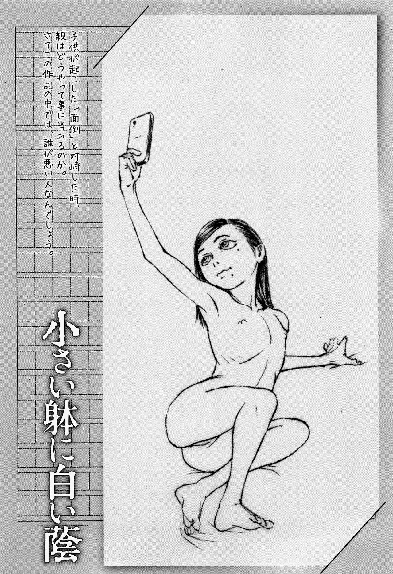 Chiisai Karada ni Shiroi Kage 120