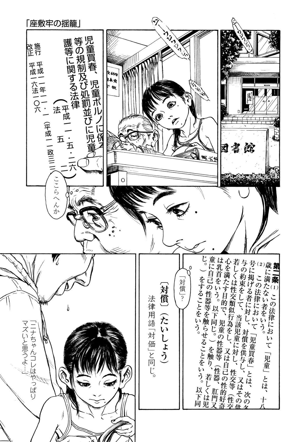 Chiisai Karada ni Shiroi Kage 121