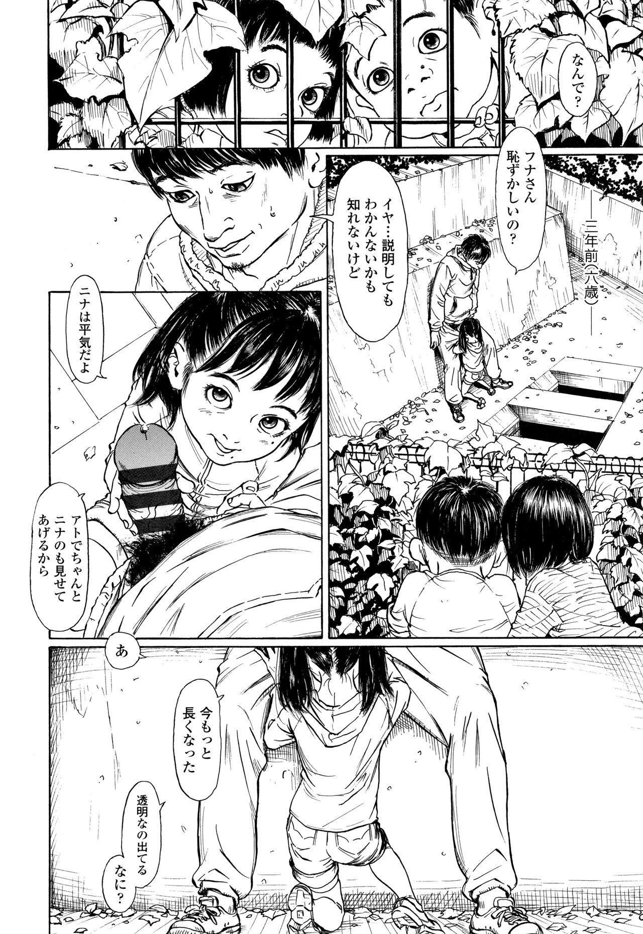 Chiisai Karada ni Shiroi Kage 122