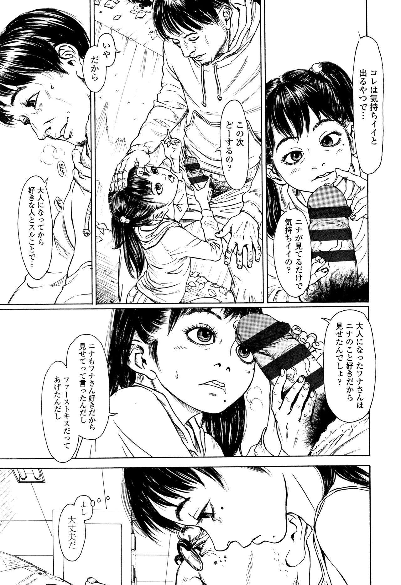 Chiisai Karada ni Shiroi Kage 123
