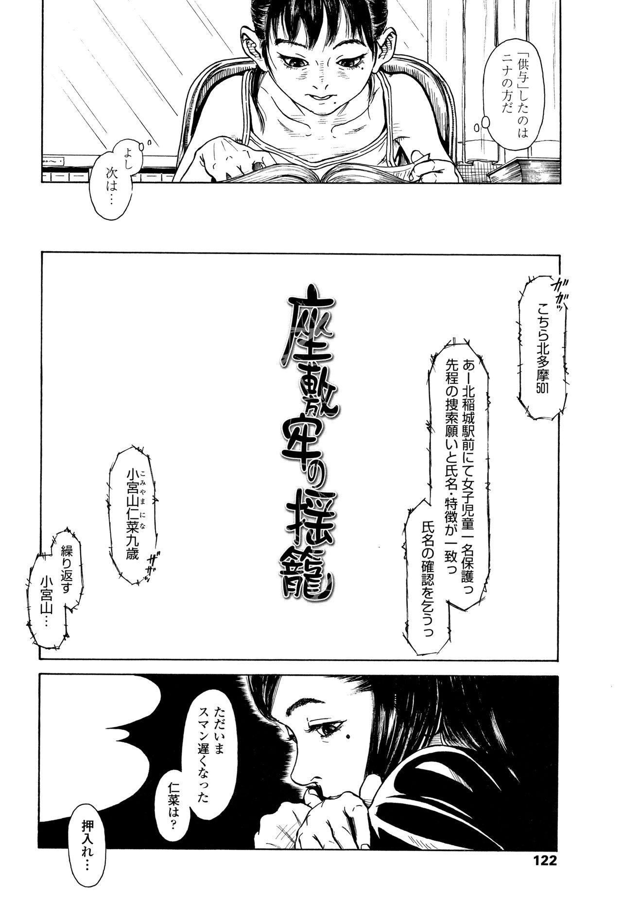 Chiisai Karada ni Shiroi Kage 124