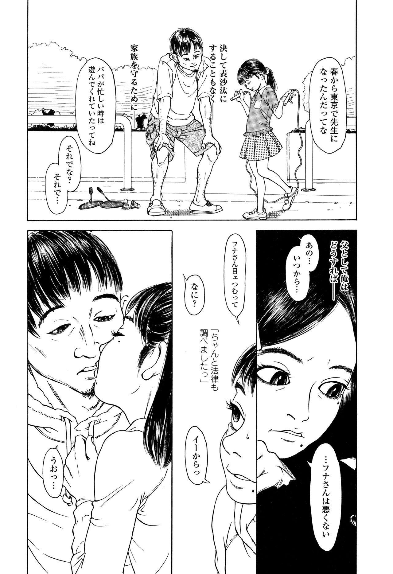 Chiisai Karada ni Shiroi Kage 132