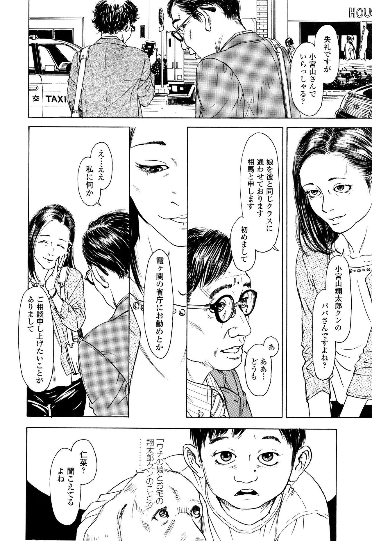 Chiisai Karada ni Shiroi Kage 142
