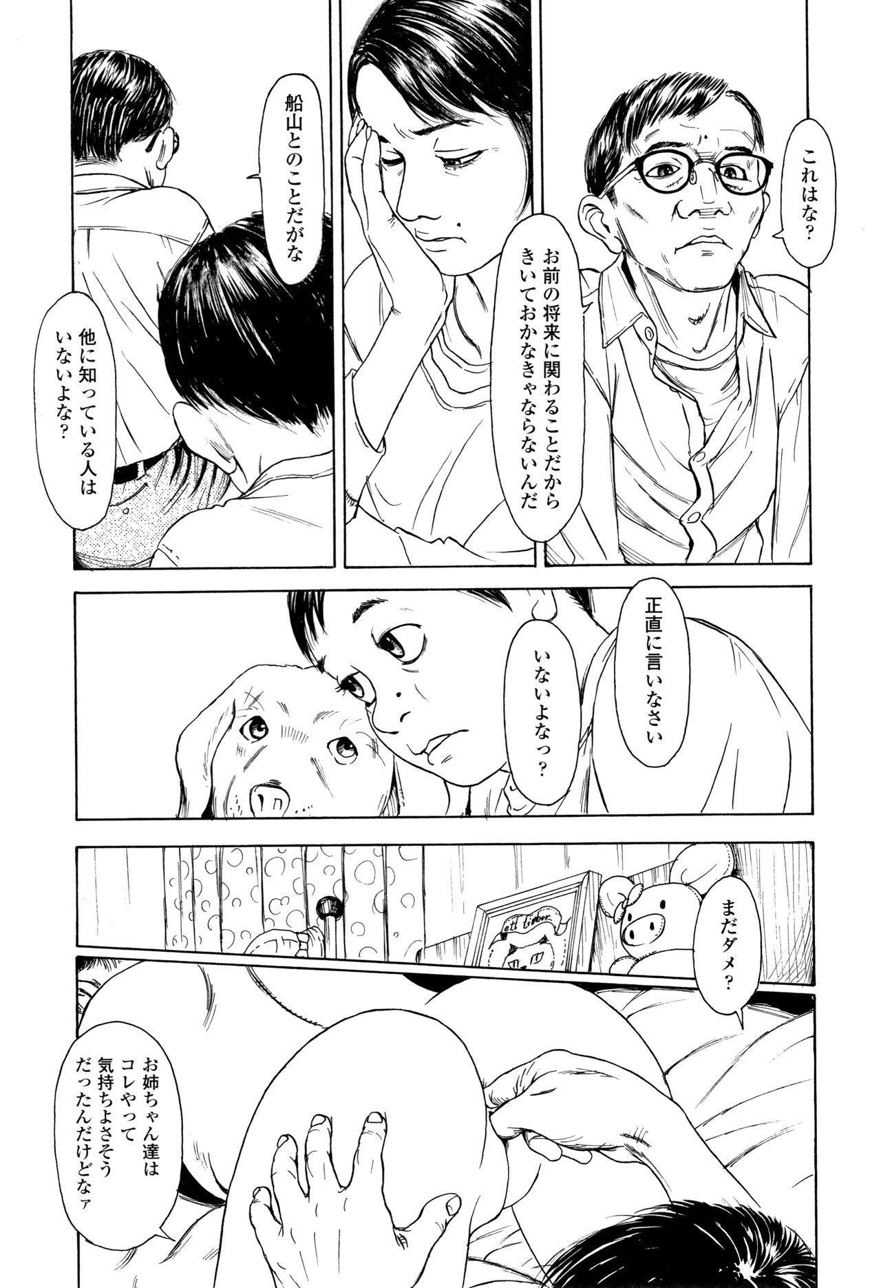 Chiisai Karada ni Shiroi Kage 143