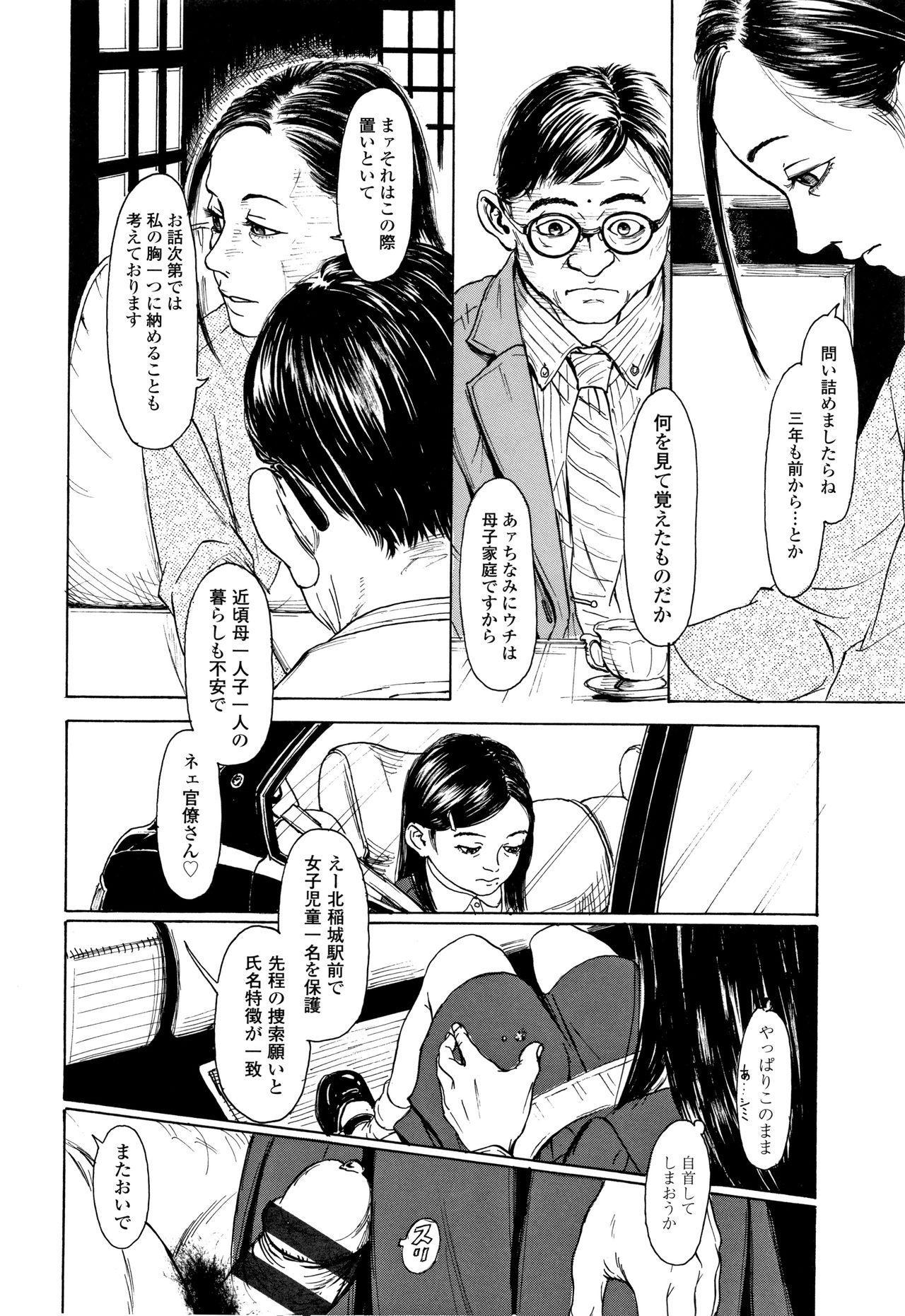 Chiisai Karada ni Shiroi Kage 146