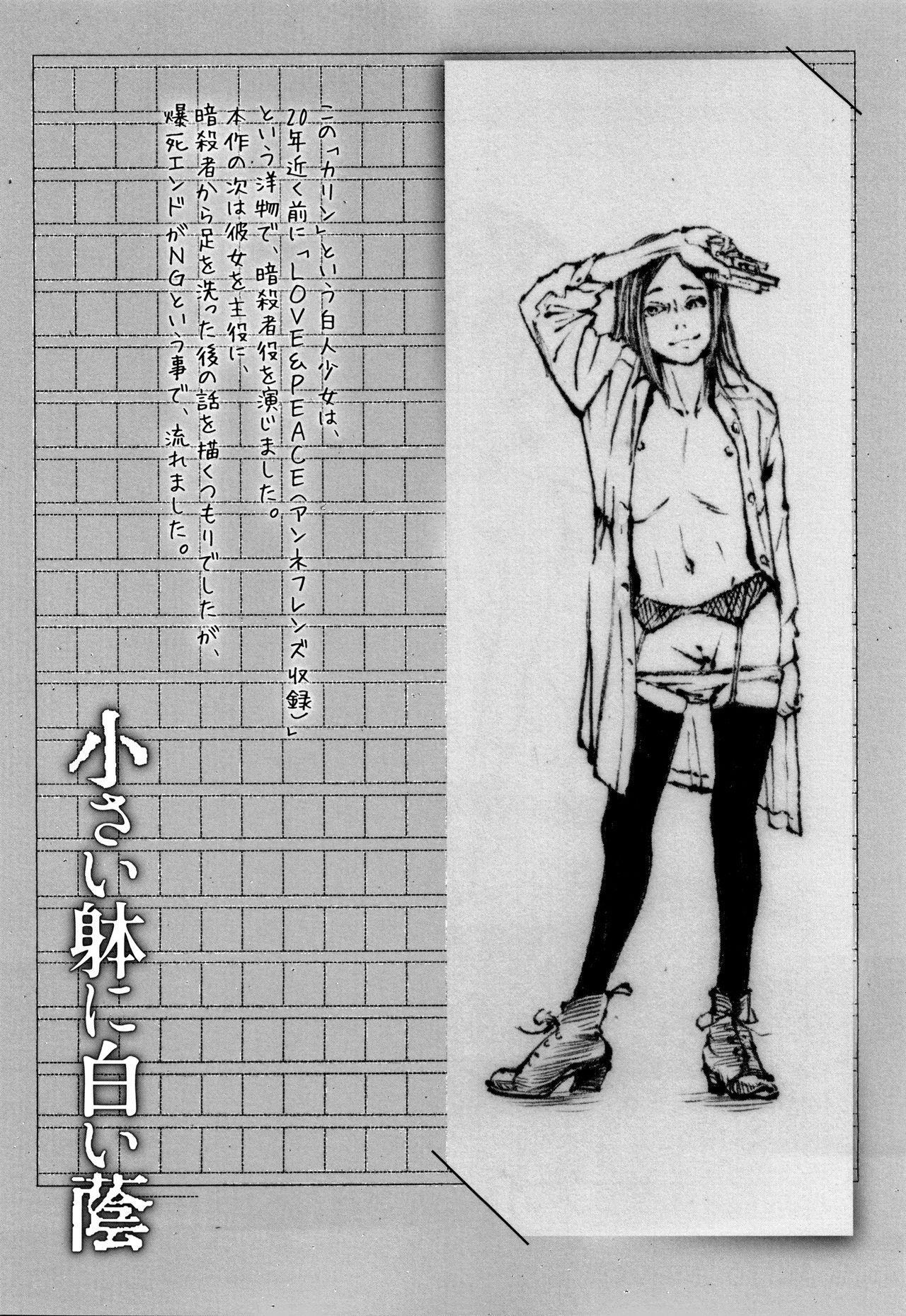 Chiisai Karada ni Shiroi Kage 150