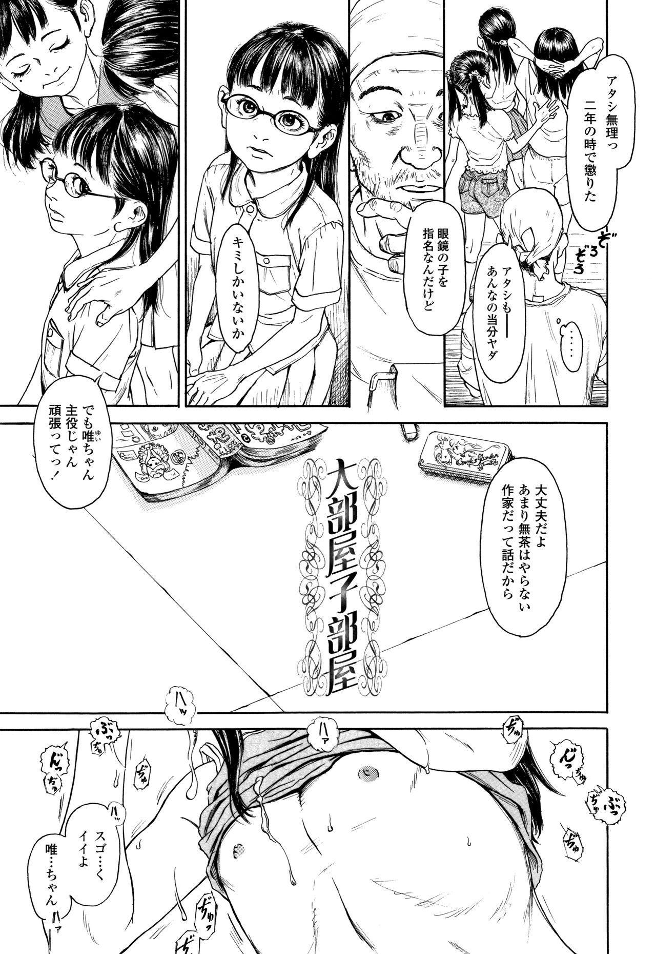 Chiisai Karada ni Shiroi Kage 153