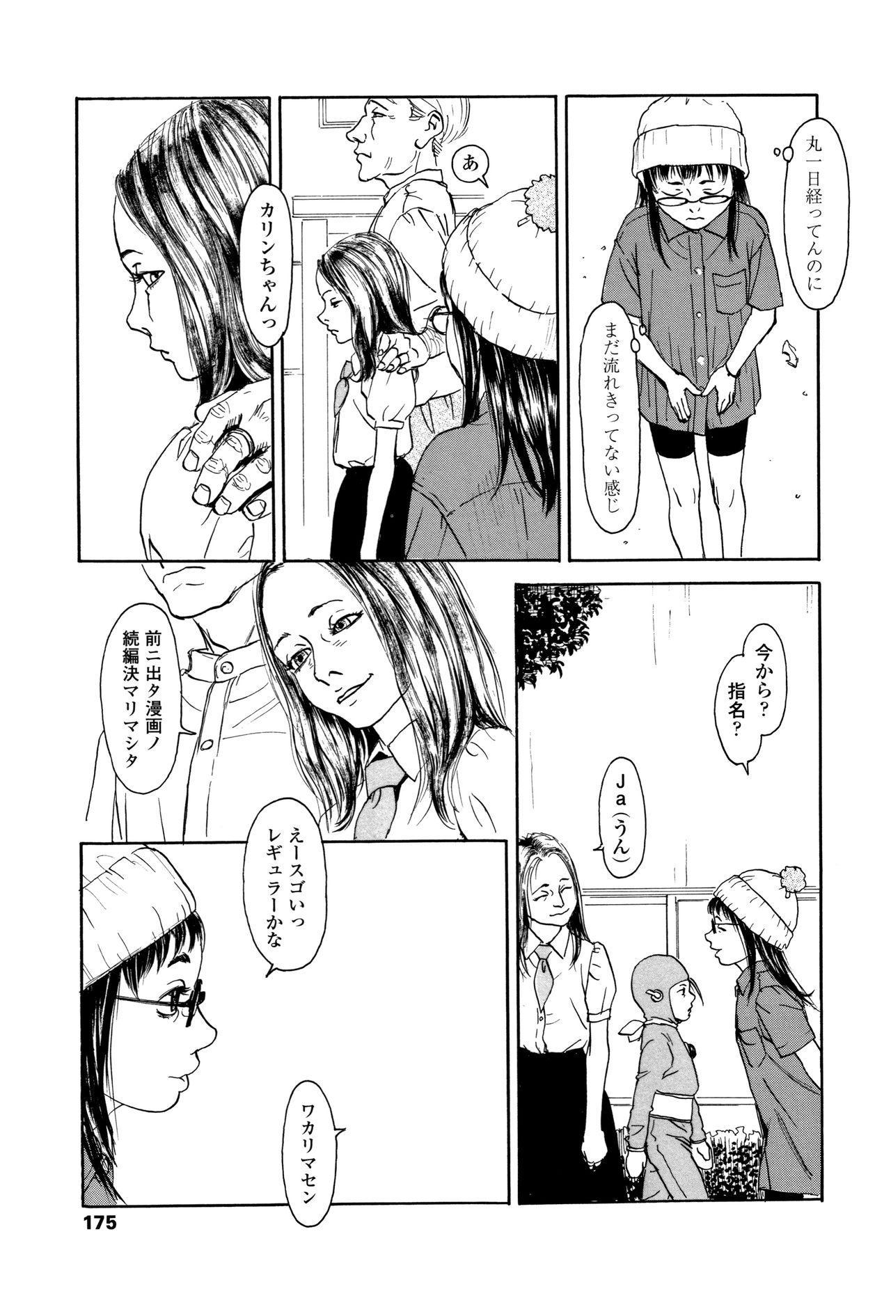 Chiisai Karada ni Shiroi Kage 177