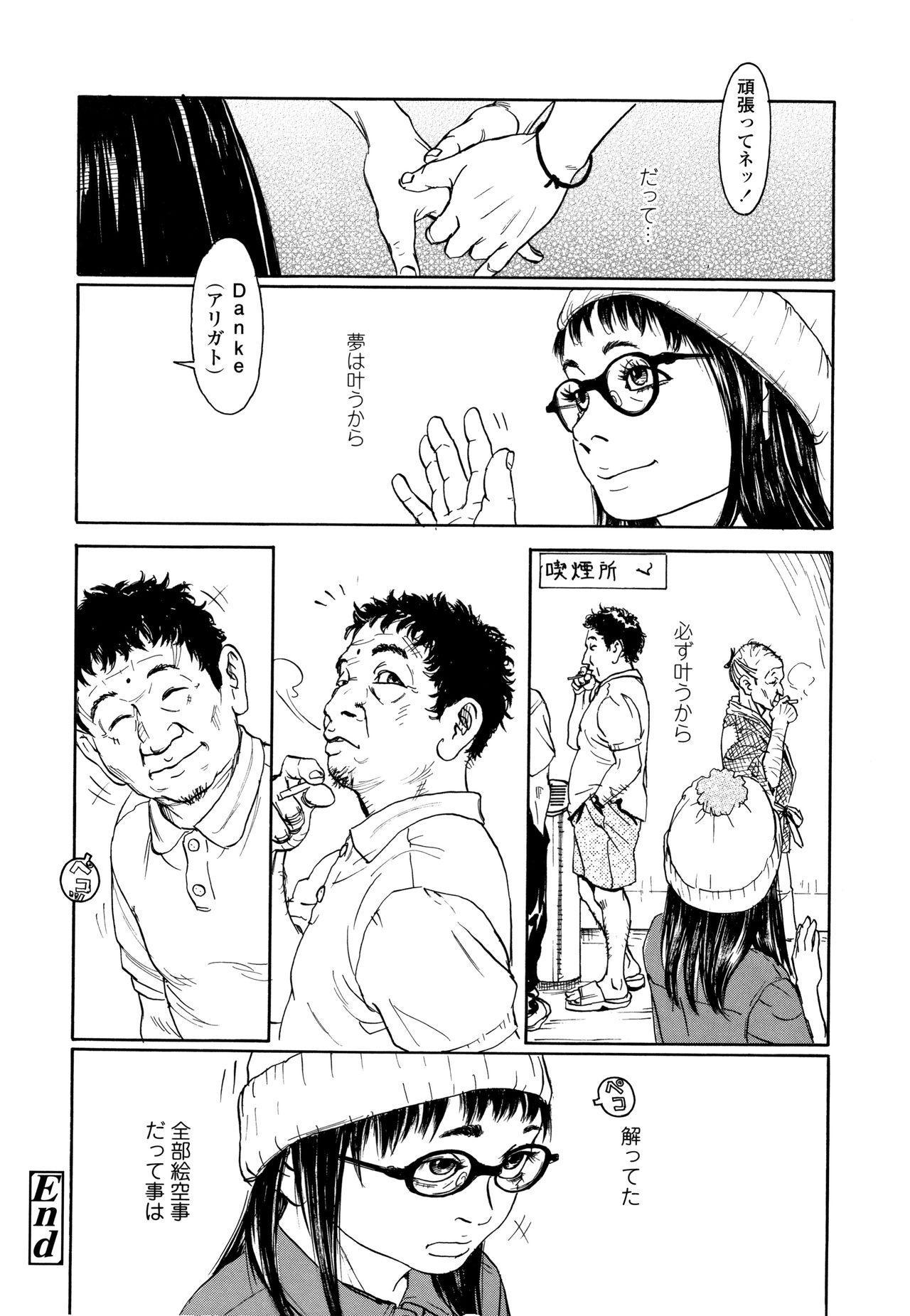 Chiisai Karada ni Shiroi Kage 178
