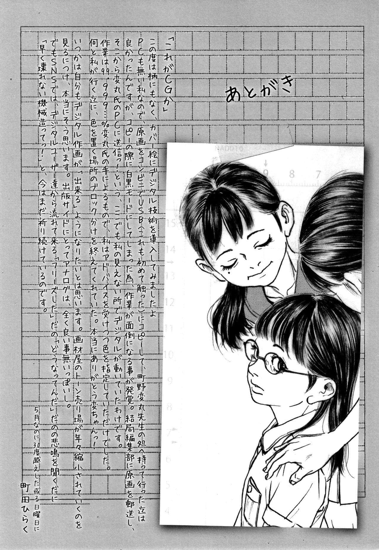 Chiisai Karada ni Shiroi Kage 179