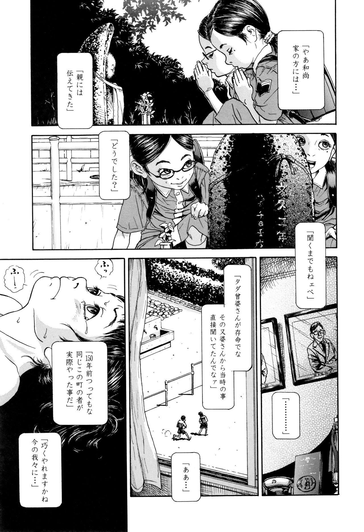Chiisai Karada ni Shiroi Kage 27