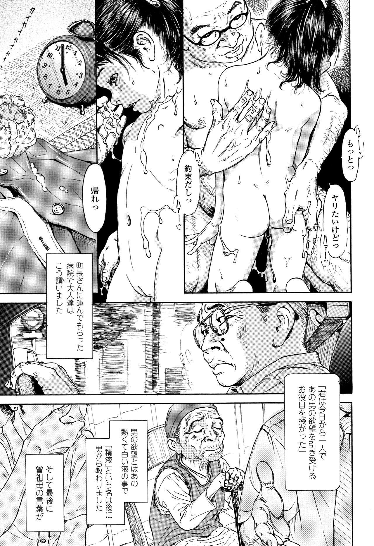 Chiisai Karada ni Shiroi Kage 35