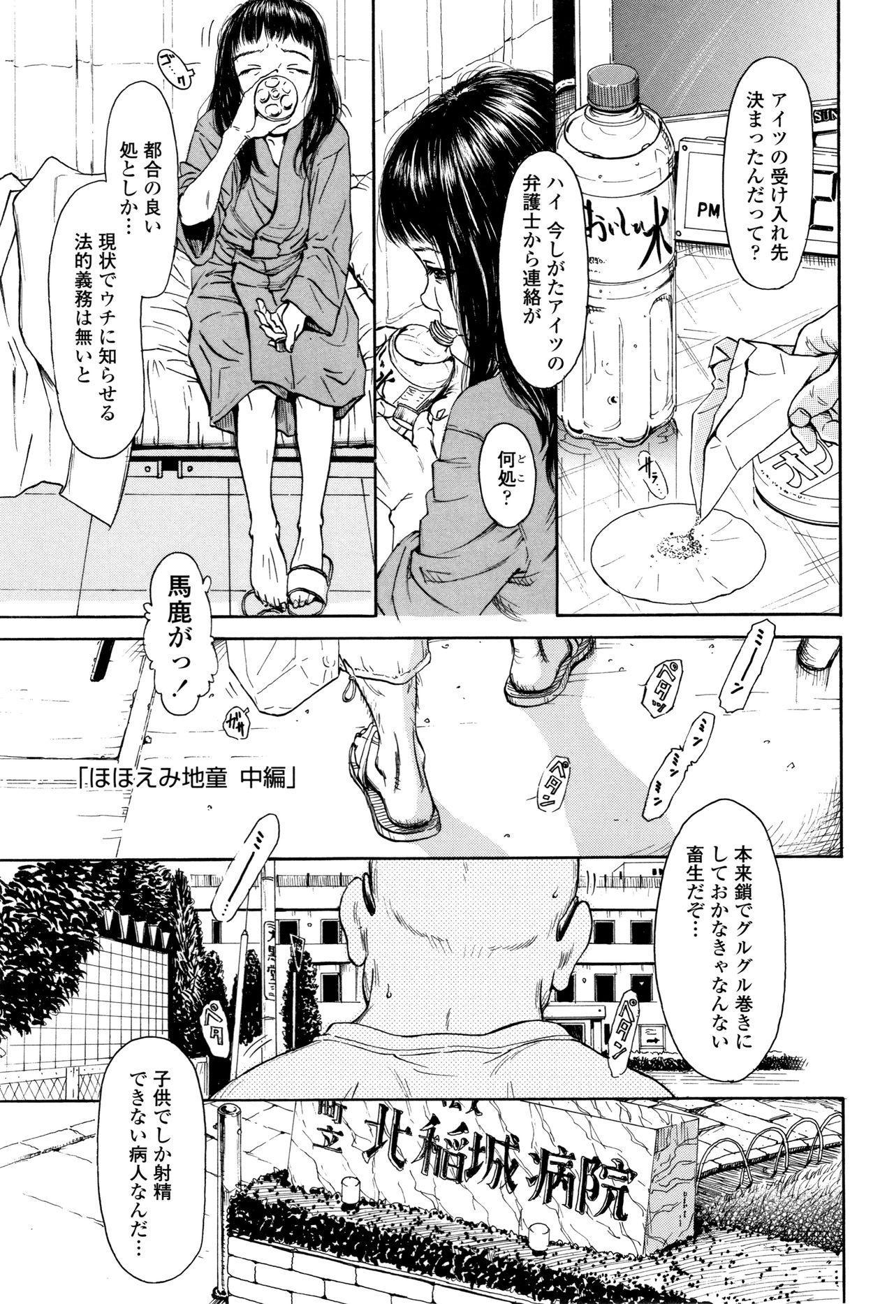 Chiisai Karada ni Shiroi Kage 37
