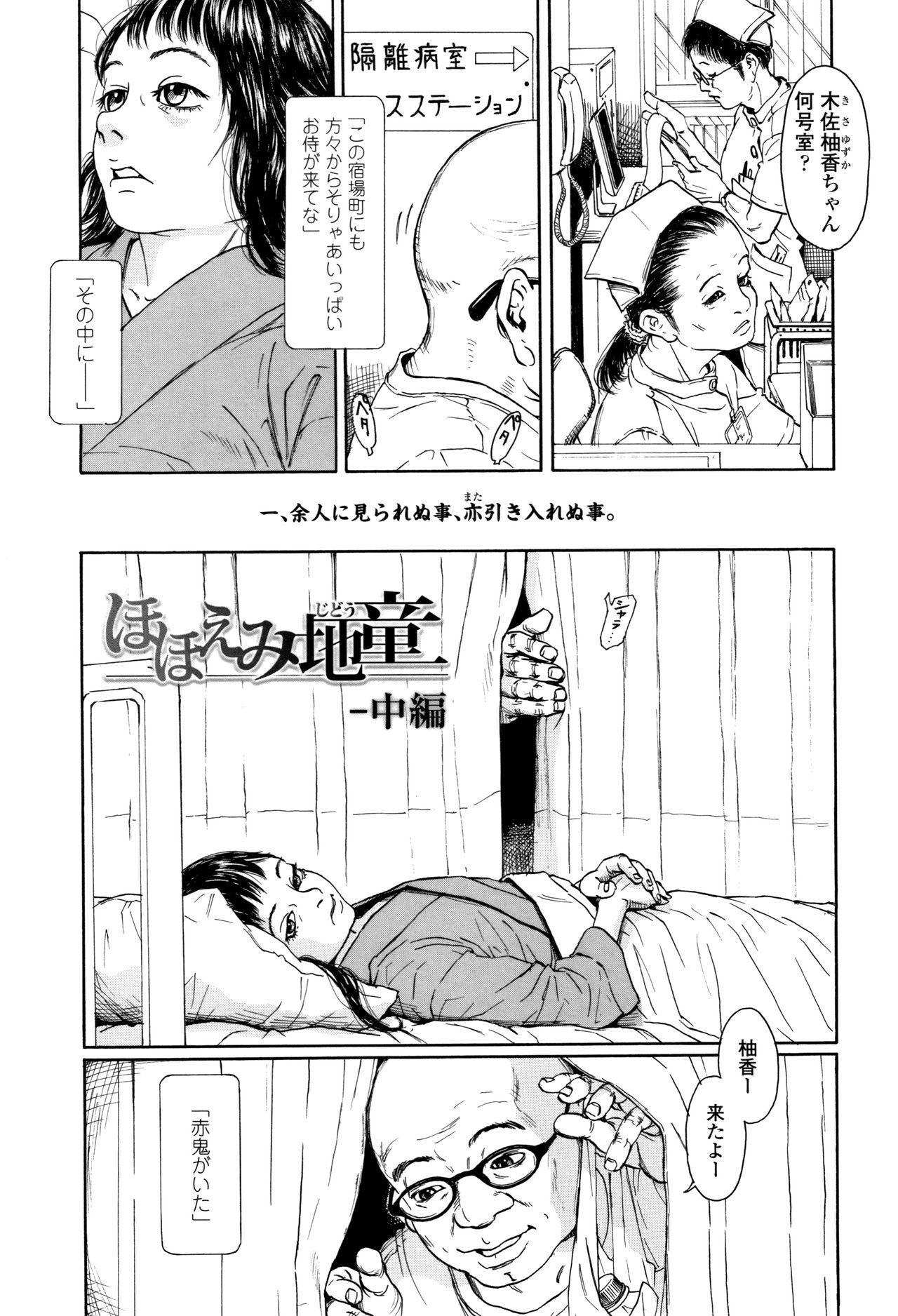 Chiisai Karada ni Shiroi Kage 39