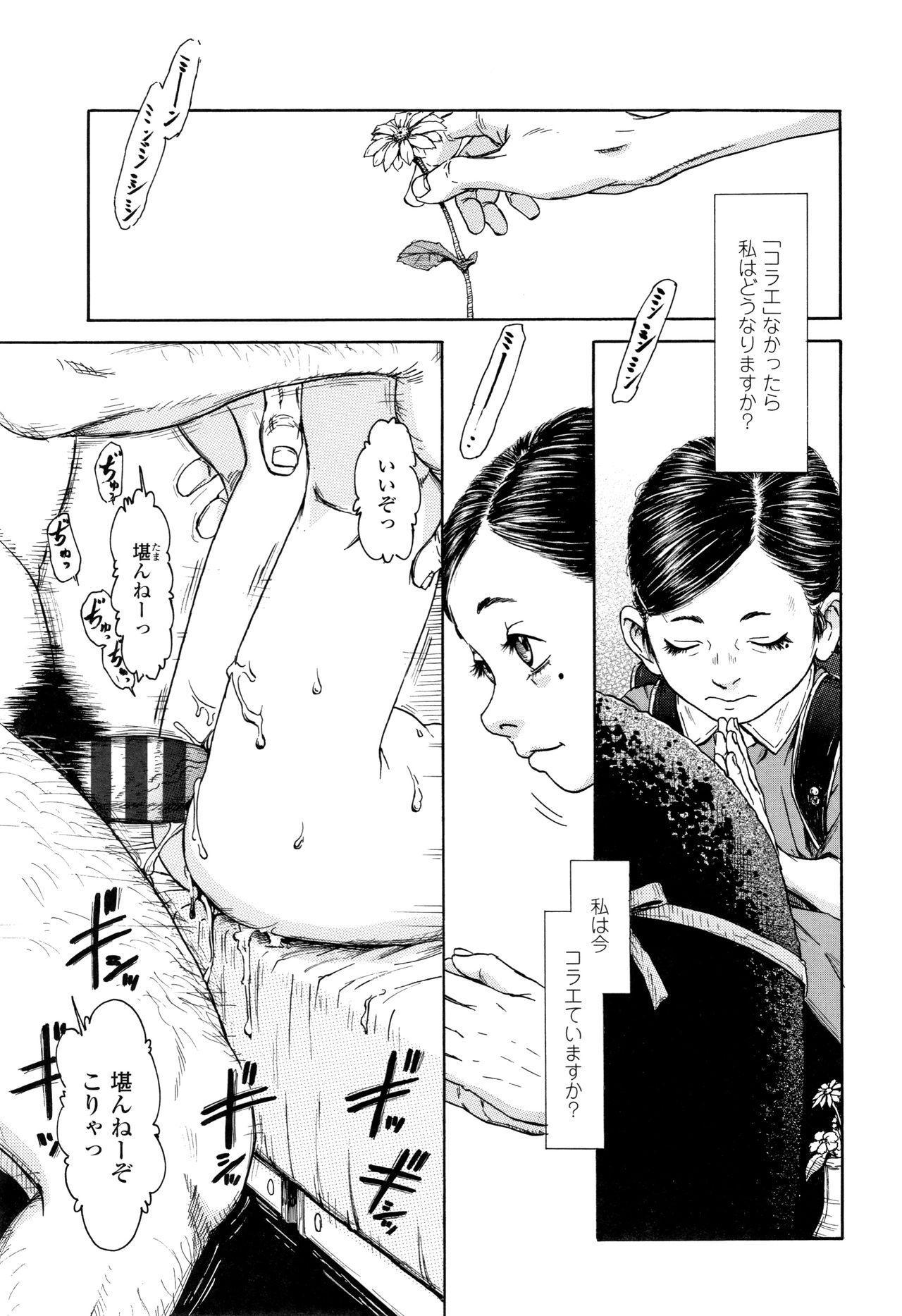 Chiisai Karada ni Shiroi Kage 53