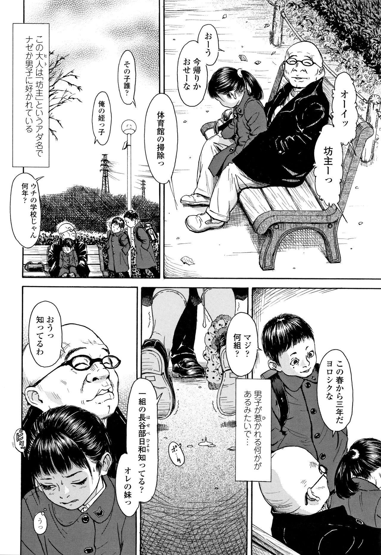 Chiisai Karada ni Shiroi Kage 56