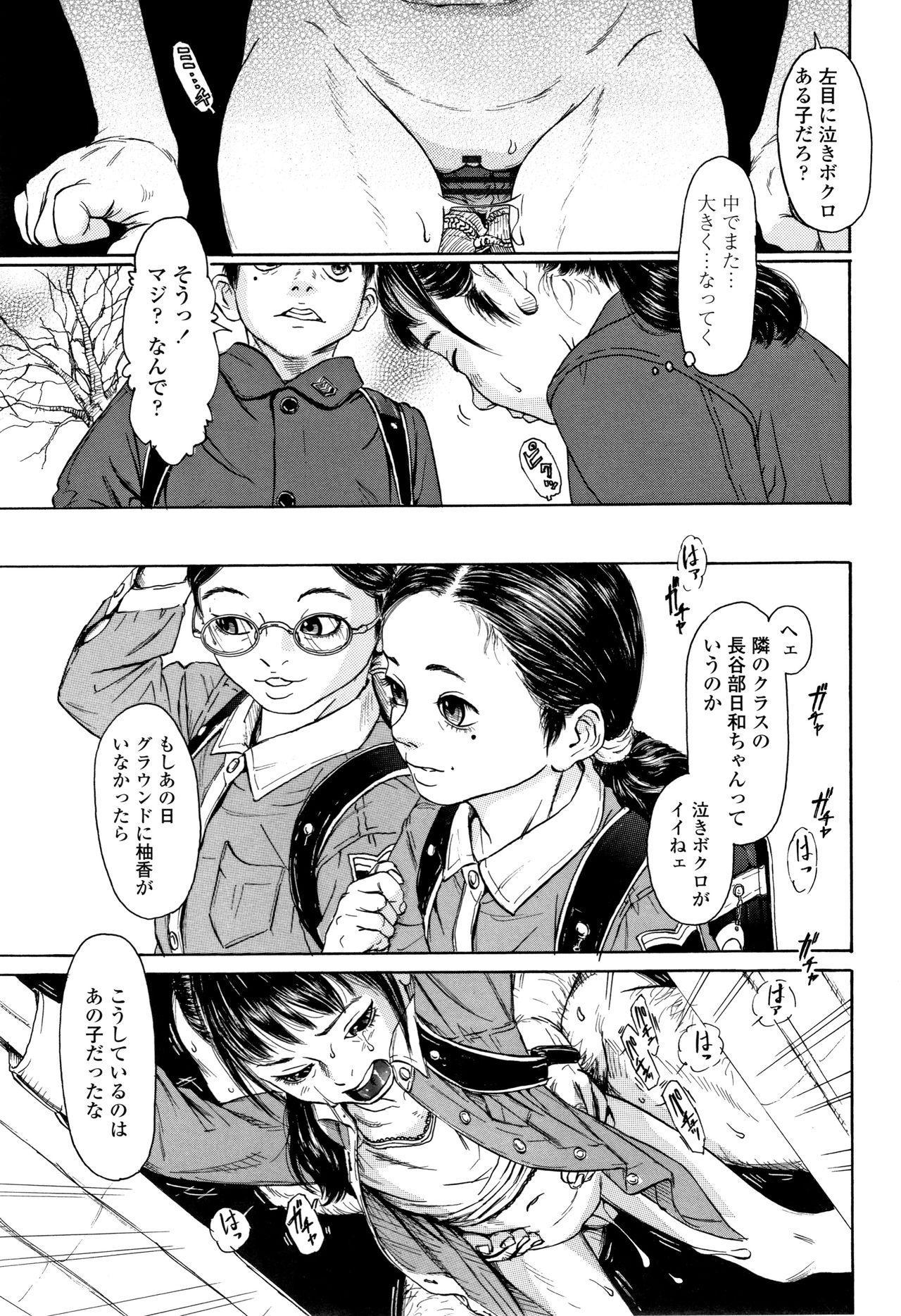 Chiisai Karada ni Shiroi Kage 57