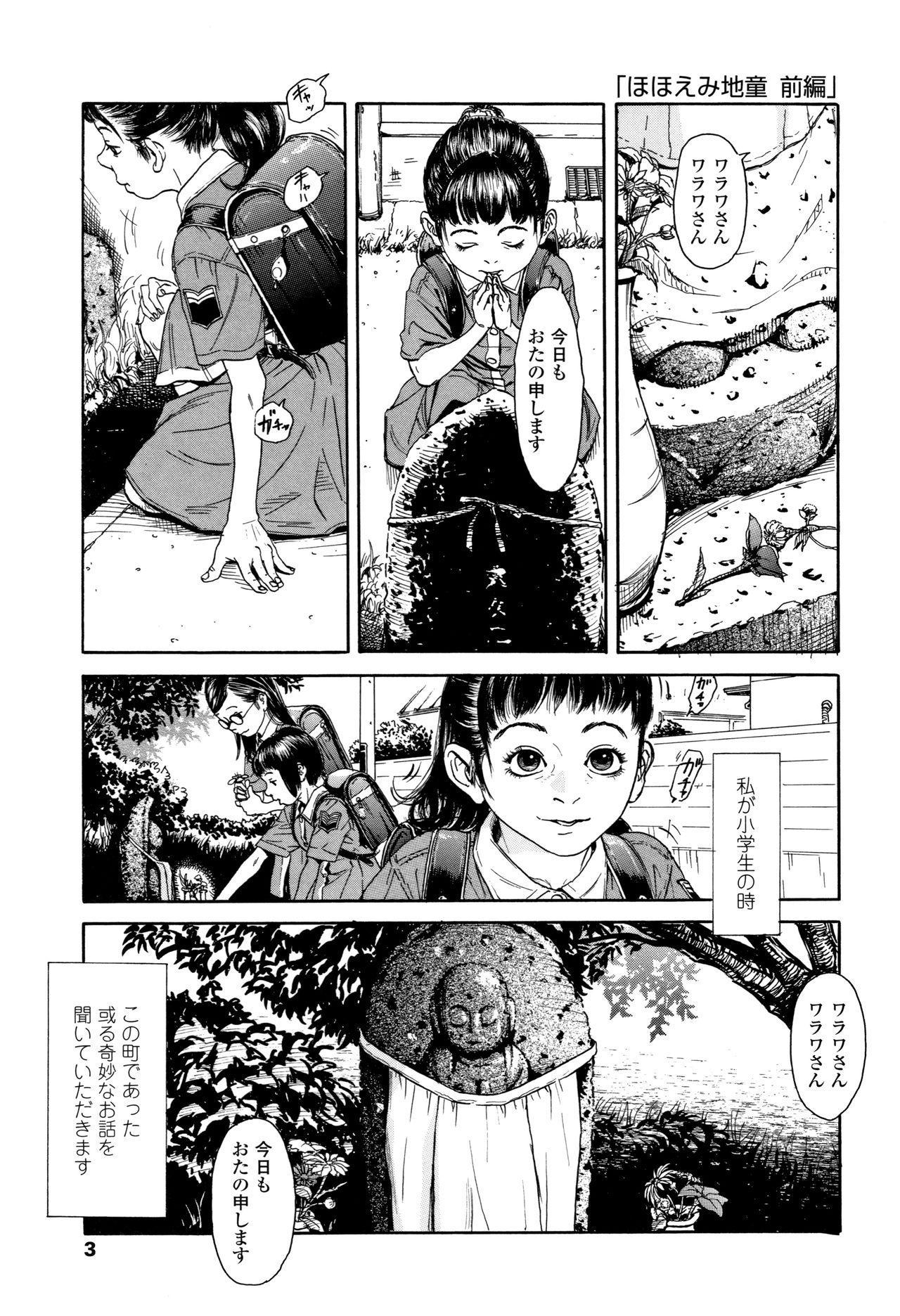 Chiisai Karada ni Shiroi Kage 5