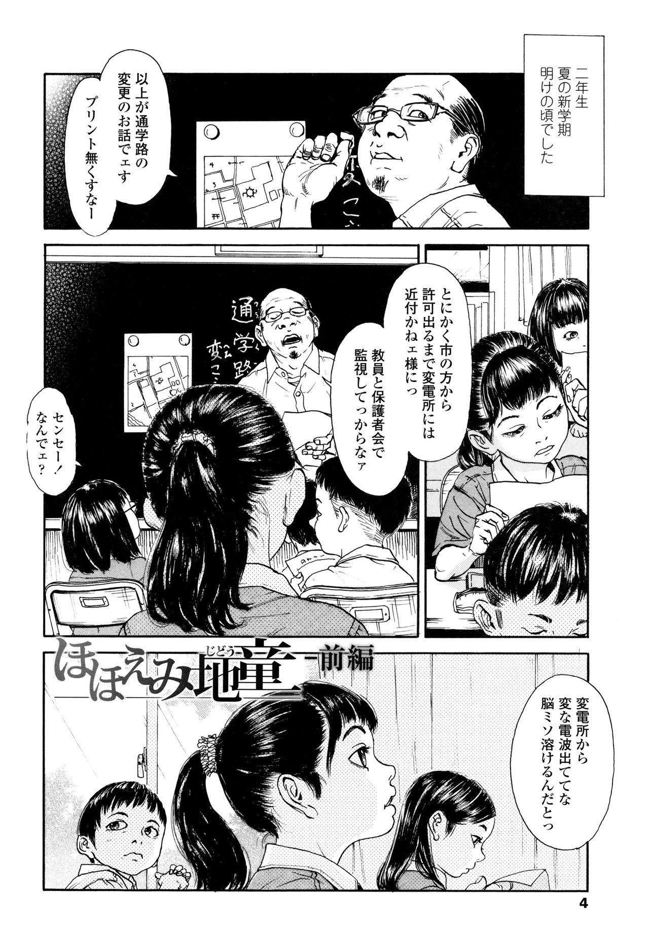 Chiisai Karada ni Shiroi Kage 6