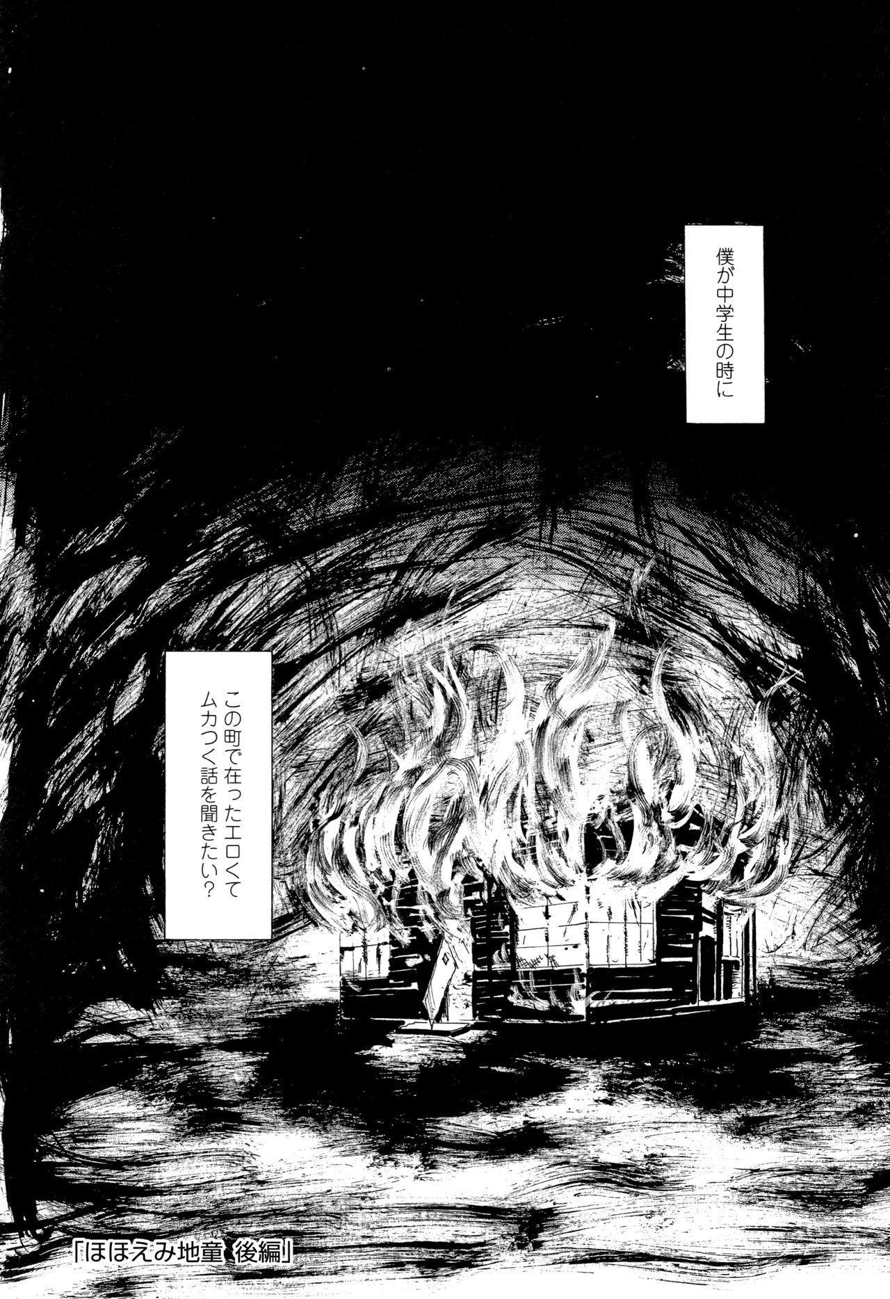 Chiisai Karada ni Shiroi Kage 69