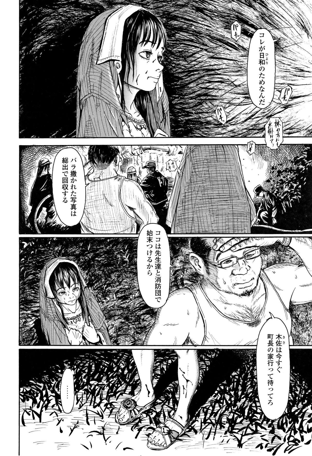 Chiisai Karada ni Shiroi Kage 70