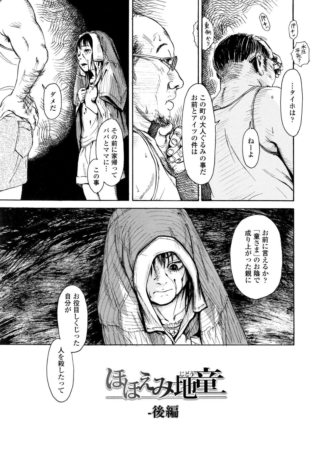 Chiisai Karada ni Shiroi Kage 71