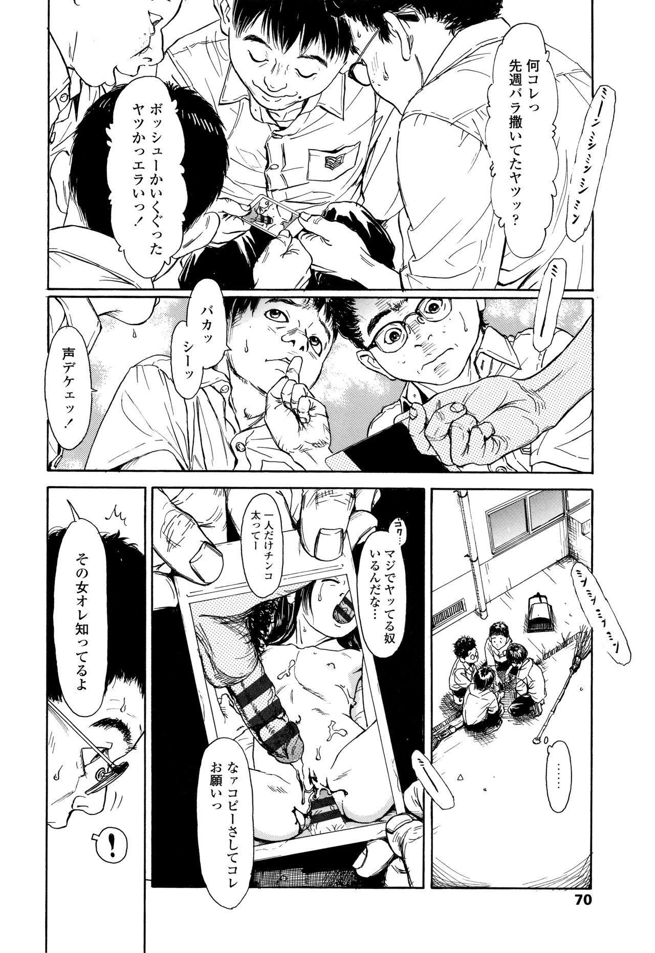 Chiisai Karada ni Shiroi Kage 72