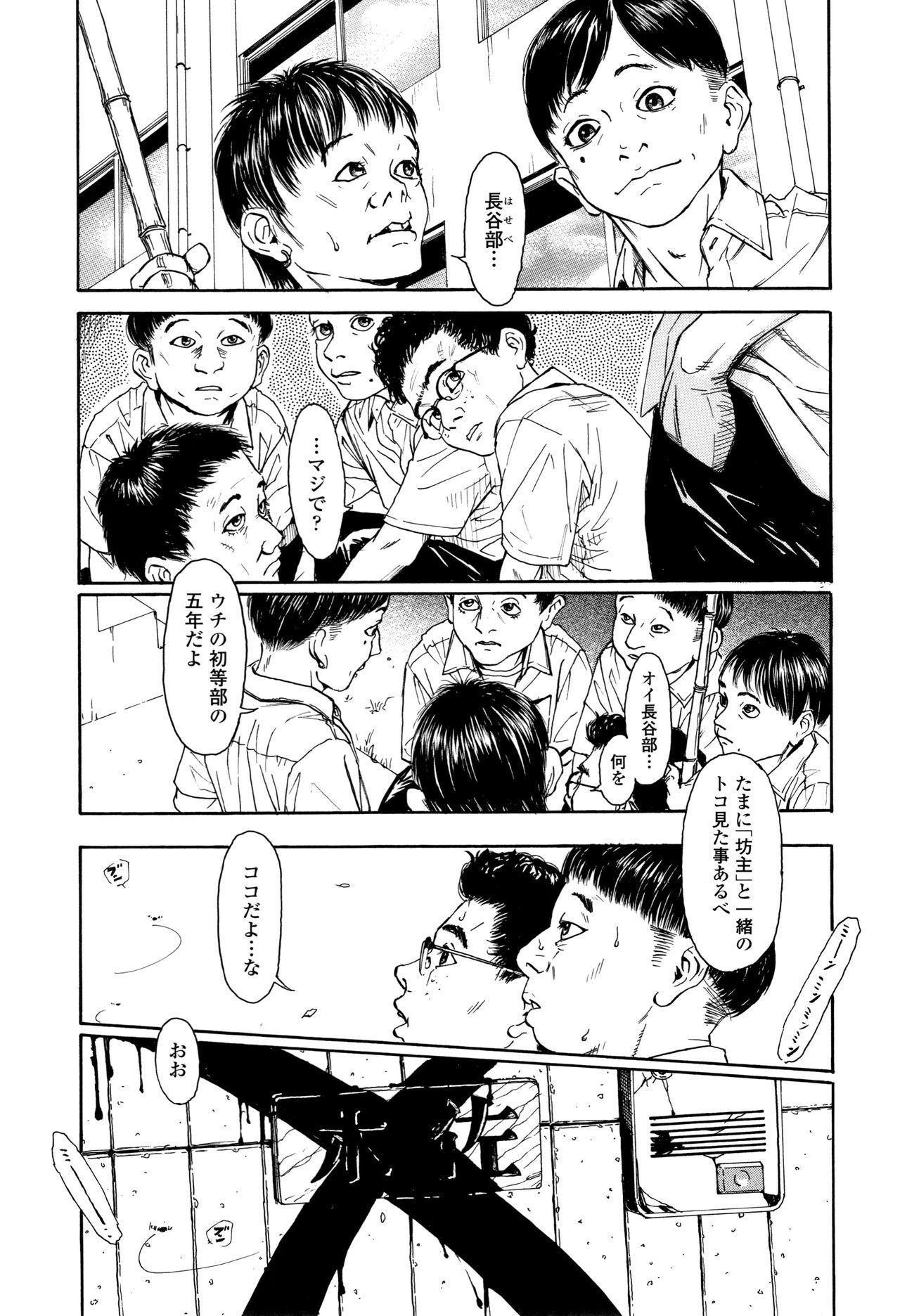 Chiisai Karada ni Shiroi Kage 73