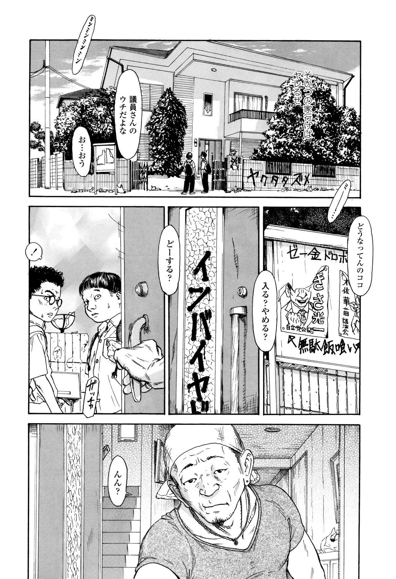 Chiisai Karada ni Shiroi Kage 74