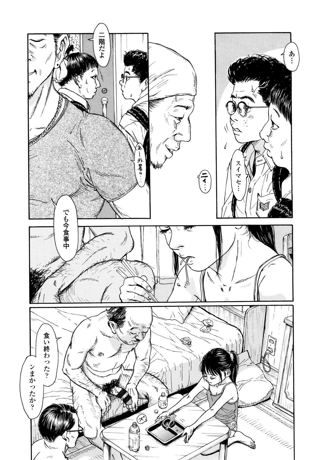Chiisai Karada ni Shiroi Kage 75