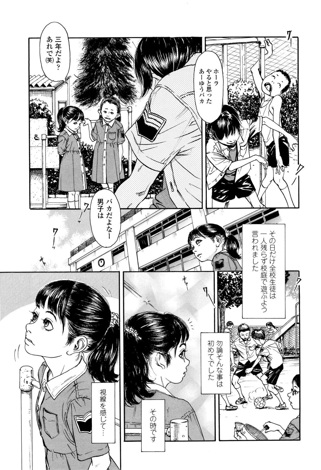 Chiisai Karada ni Shiroi Kage 7
