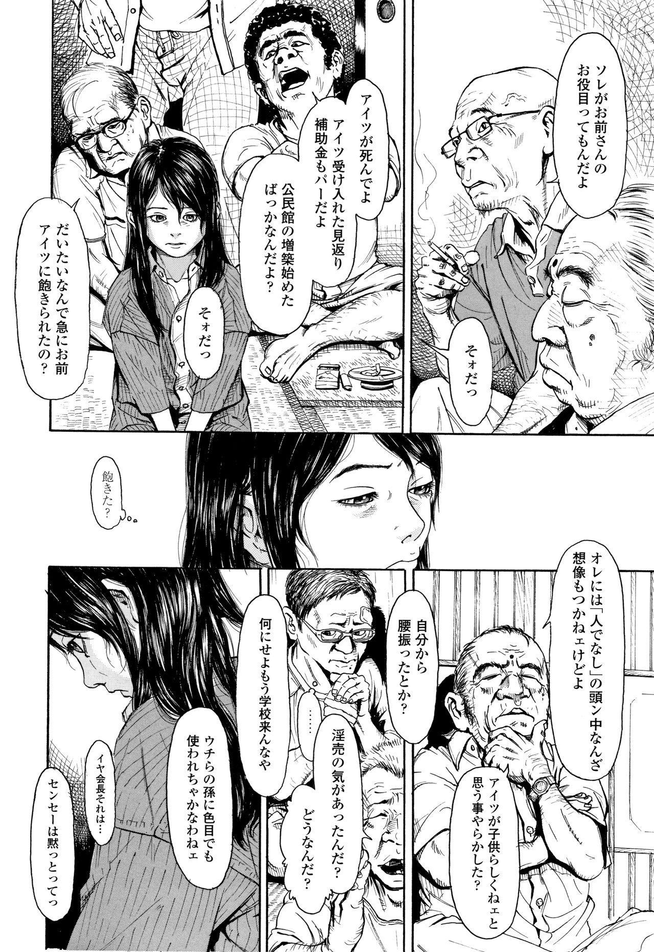 Chiisai Karada ni Shiroi Kage 90