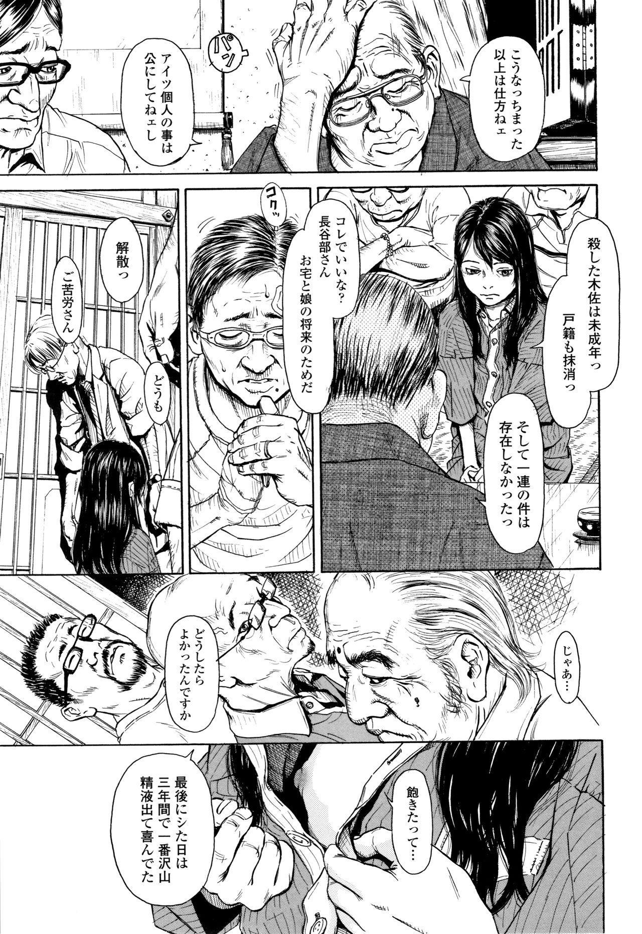 Chiisai Karada ni Shiroi Kage 91