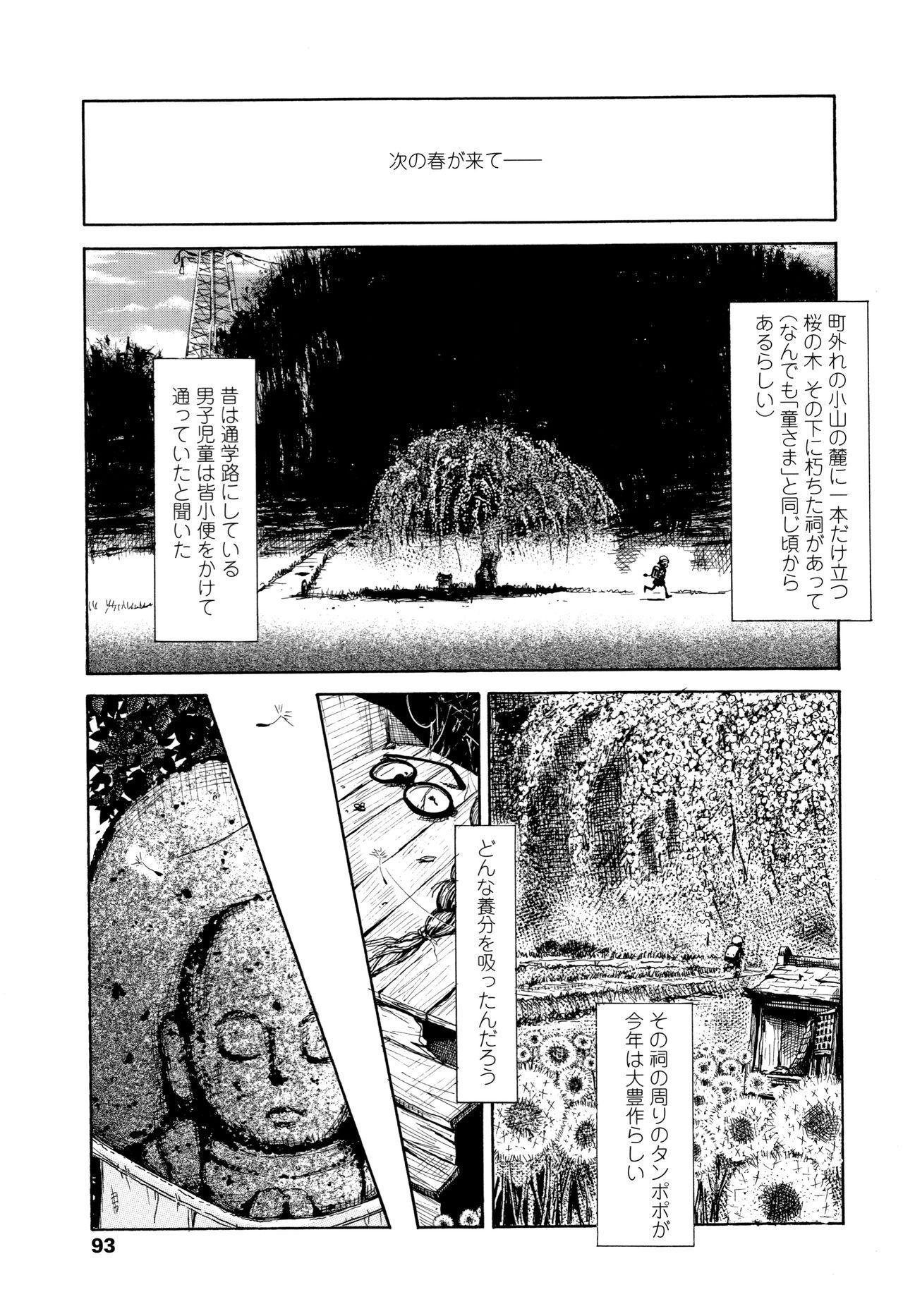 Chiisai Karada ni Shiroi Kage 95