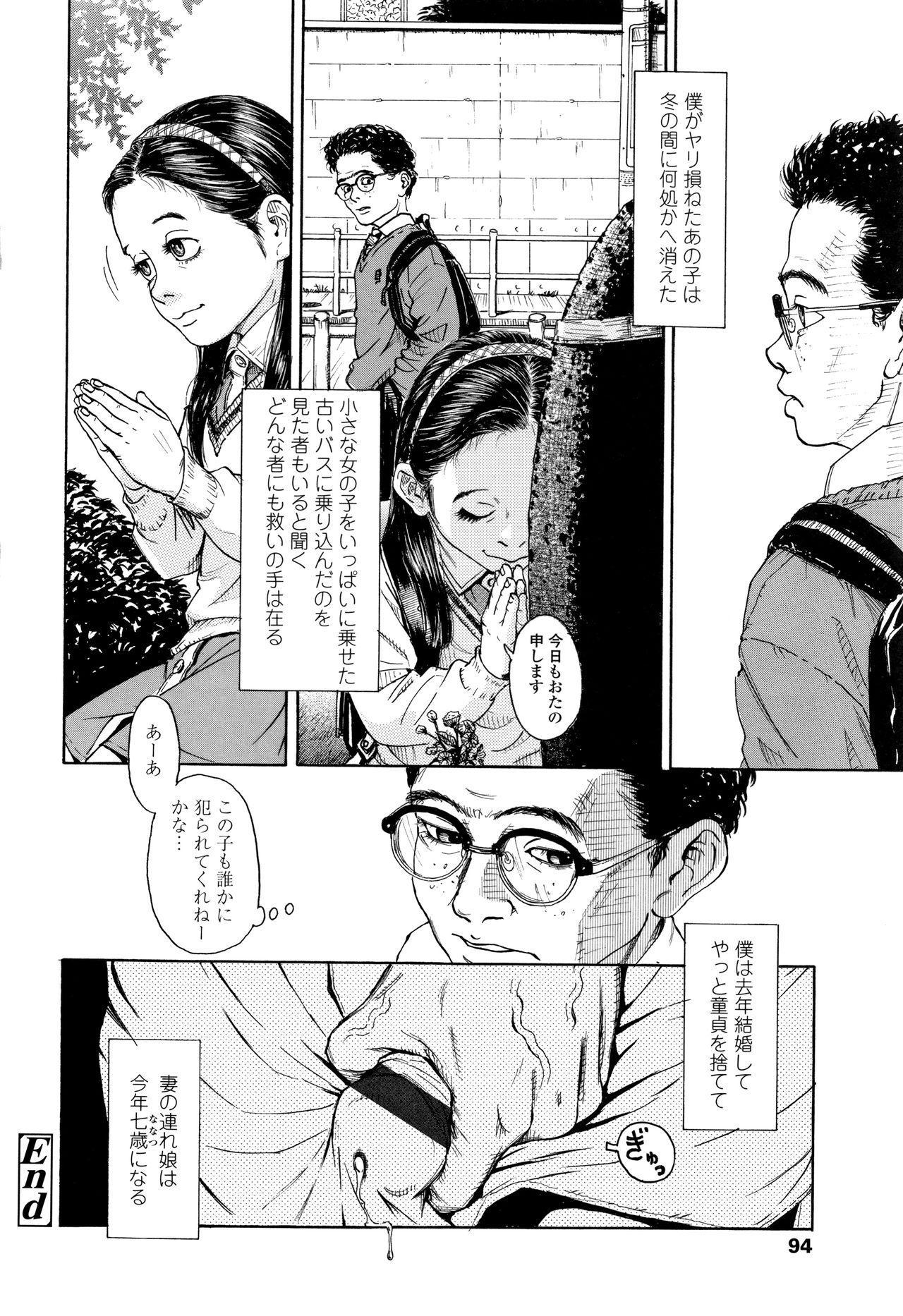 Chiisai Karada ni Shiroi Kage 96