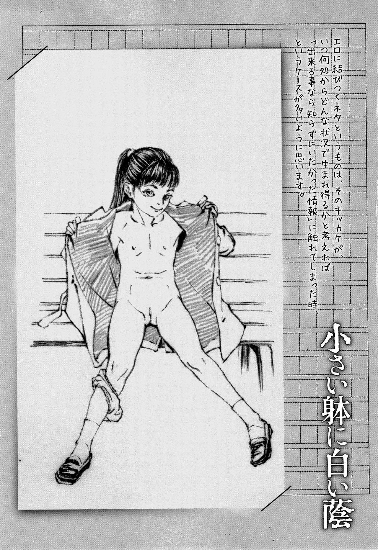 Chiisai Karada ni Shiroi Kage 97