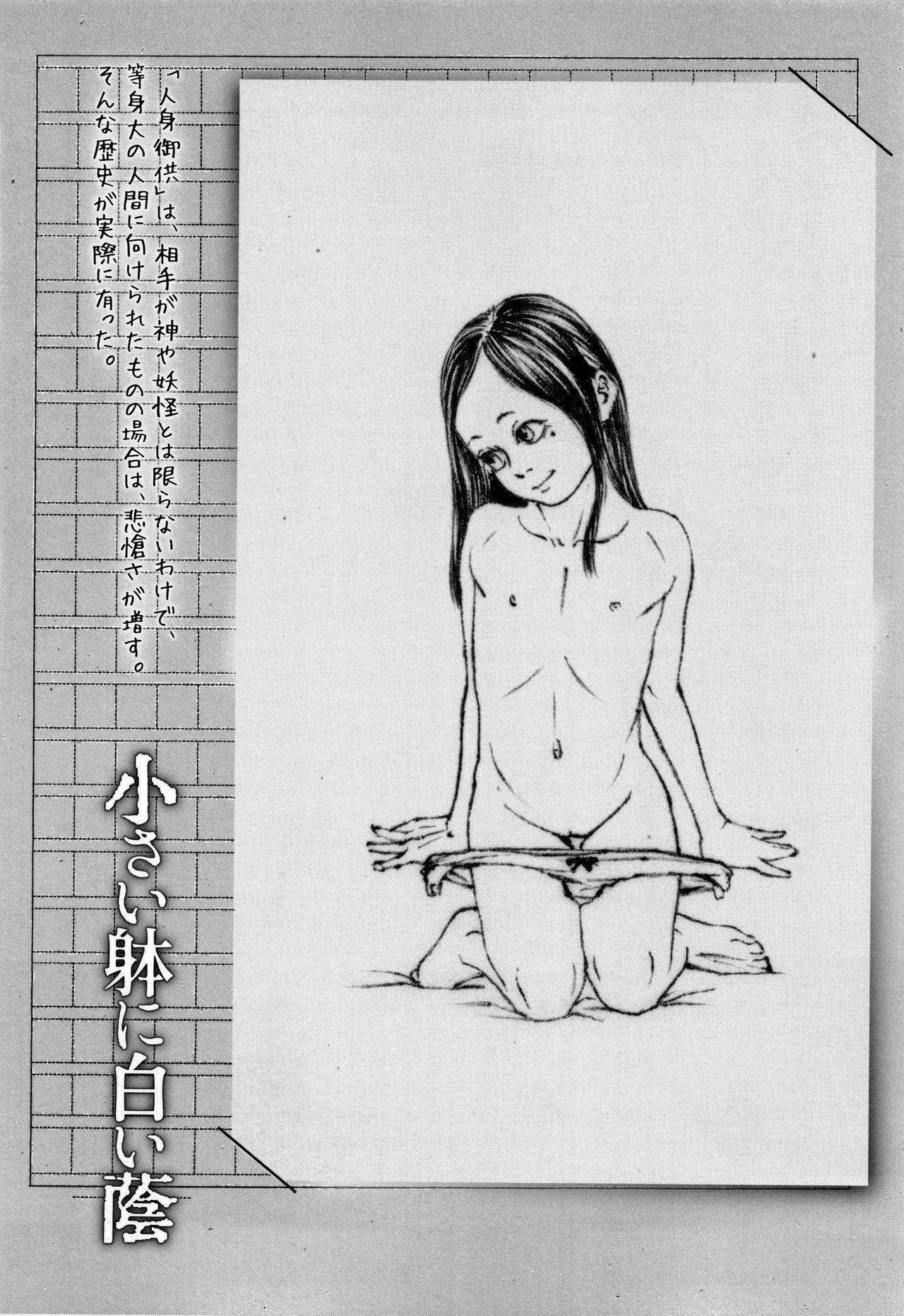 Chiisai Karada ni Shiroi Kage 98