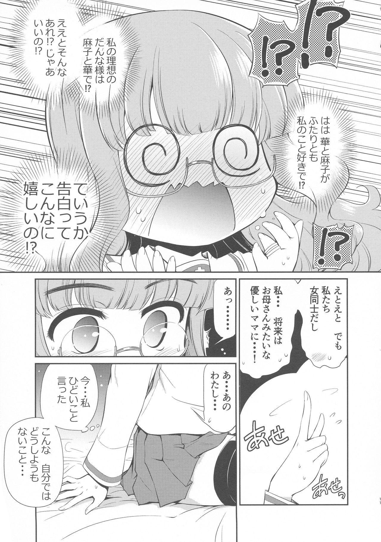 Saori! Zexy Nanka Sutete Watashi-tachi no Yome ni Koi!! 9