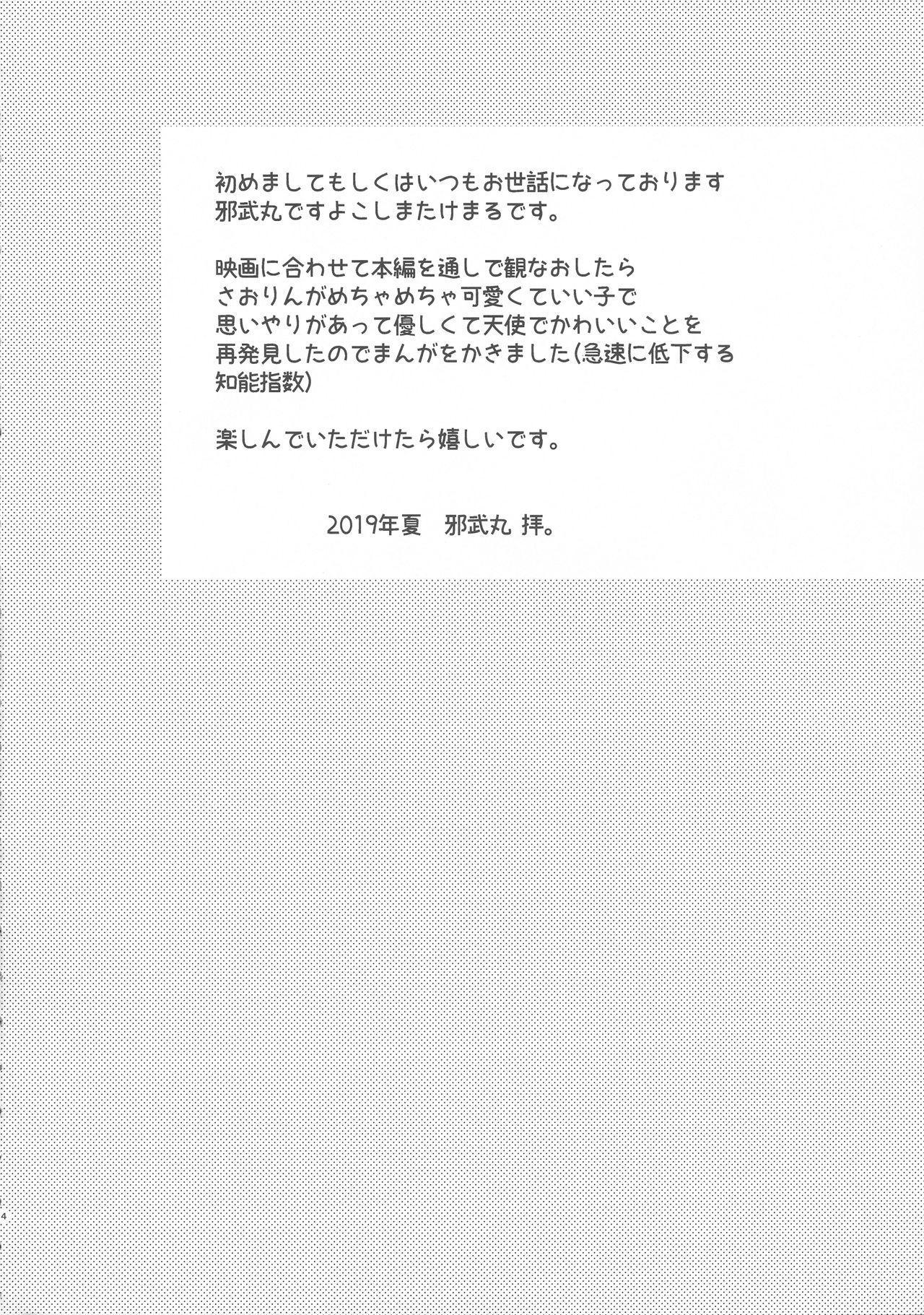 Saori! Zexy Nanka Sutete Watashi-tachi no Yome ni Koi!! 2